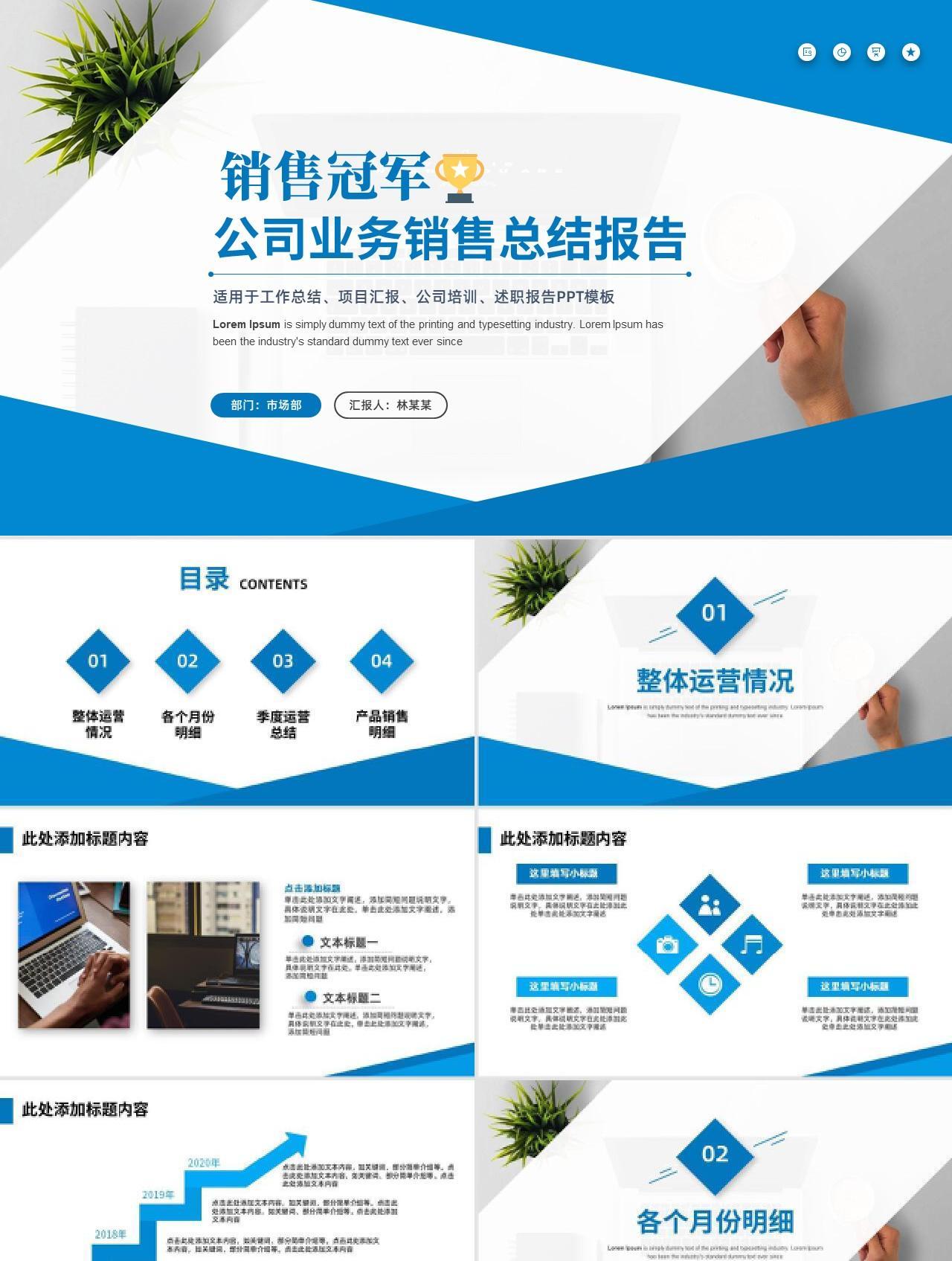 蓝色公司业务销售总结报告PPT模板