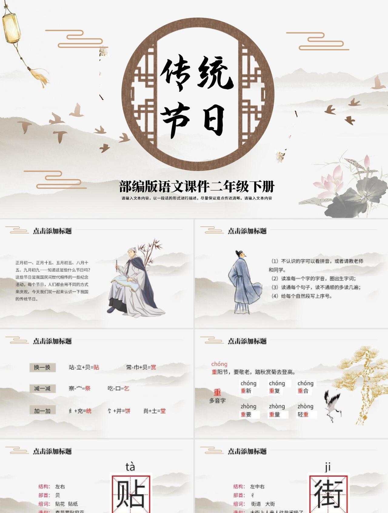 黄棕色中国风传统节日二年级语文下册课件PPT模板