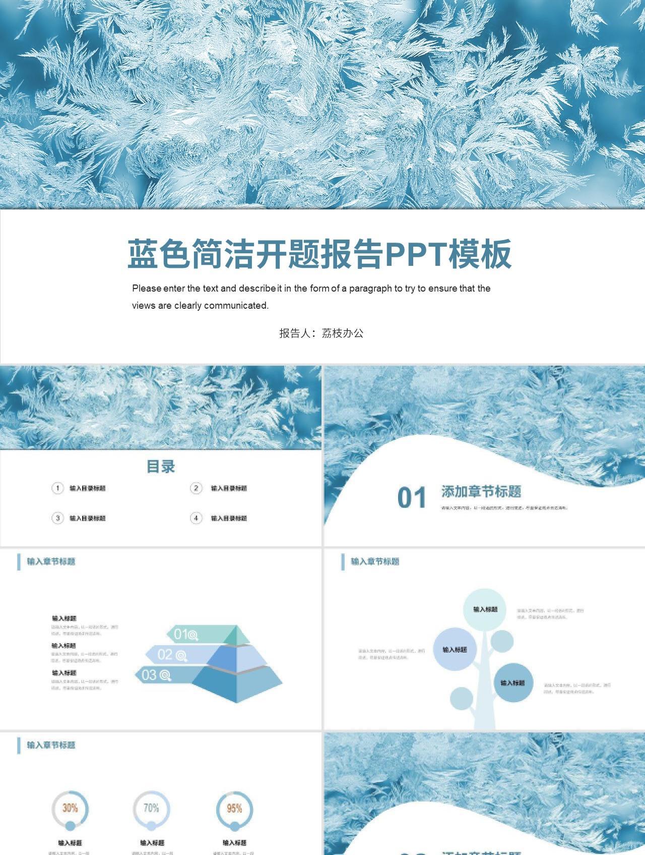 蓝色简洁带动效开题报告PPT模板