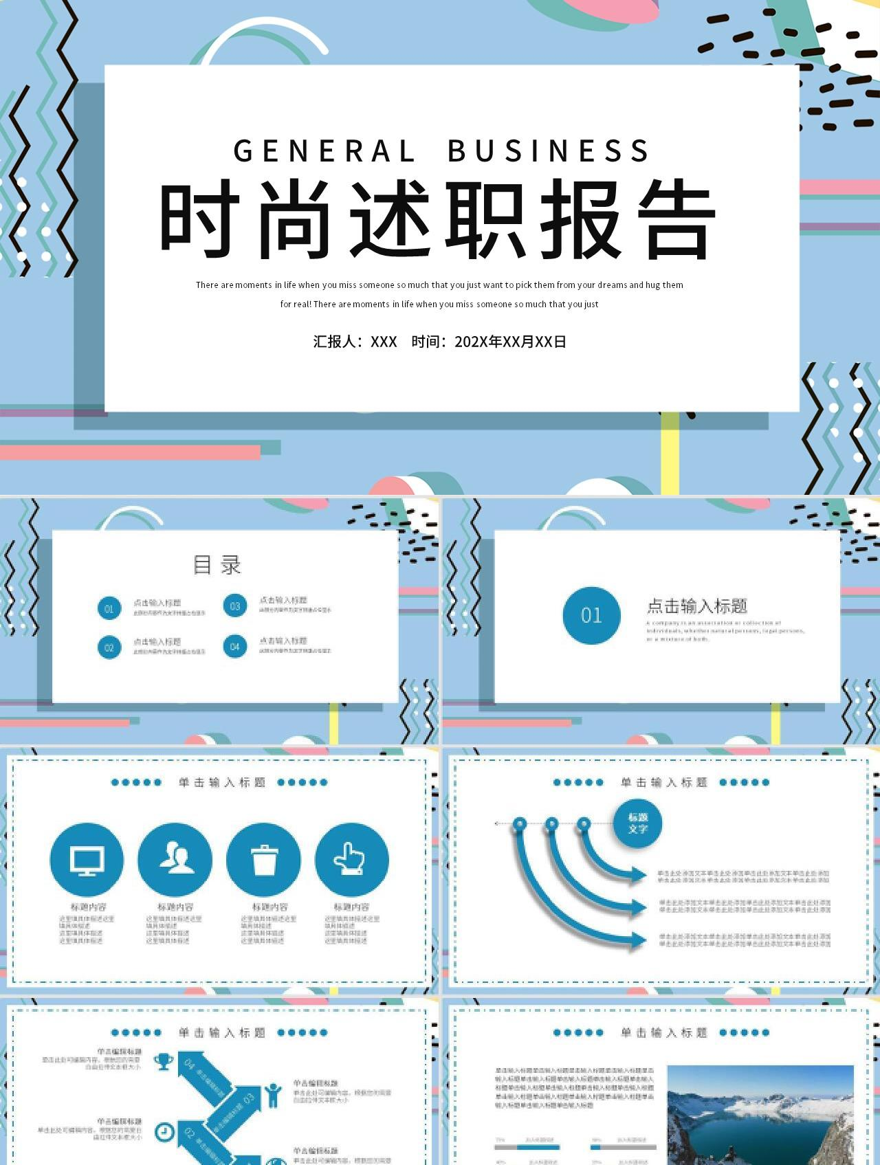 蓝色创意孟菲斯个人述职报告PPT模板