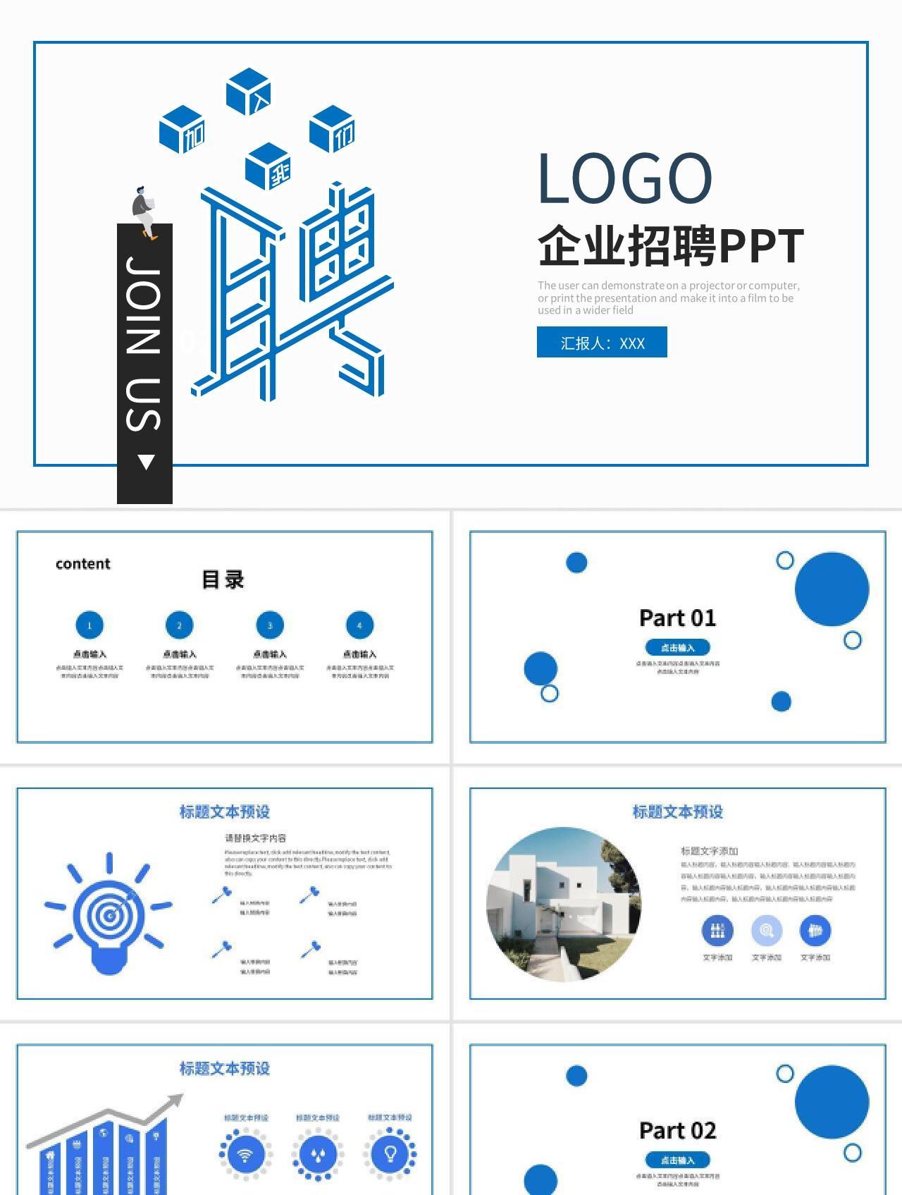 蓝色创意极简企业招聘会PPT模板