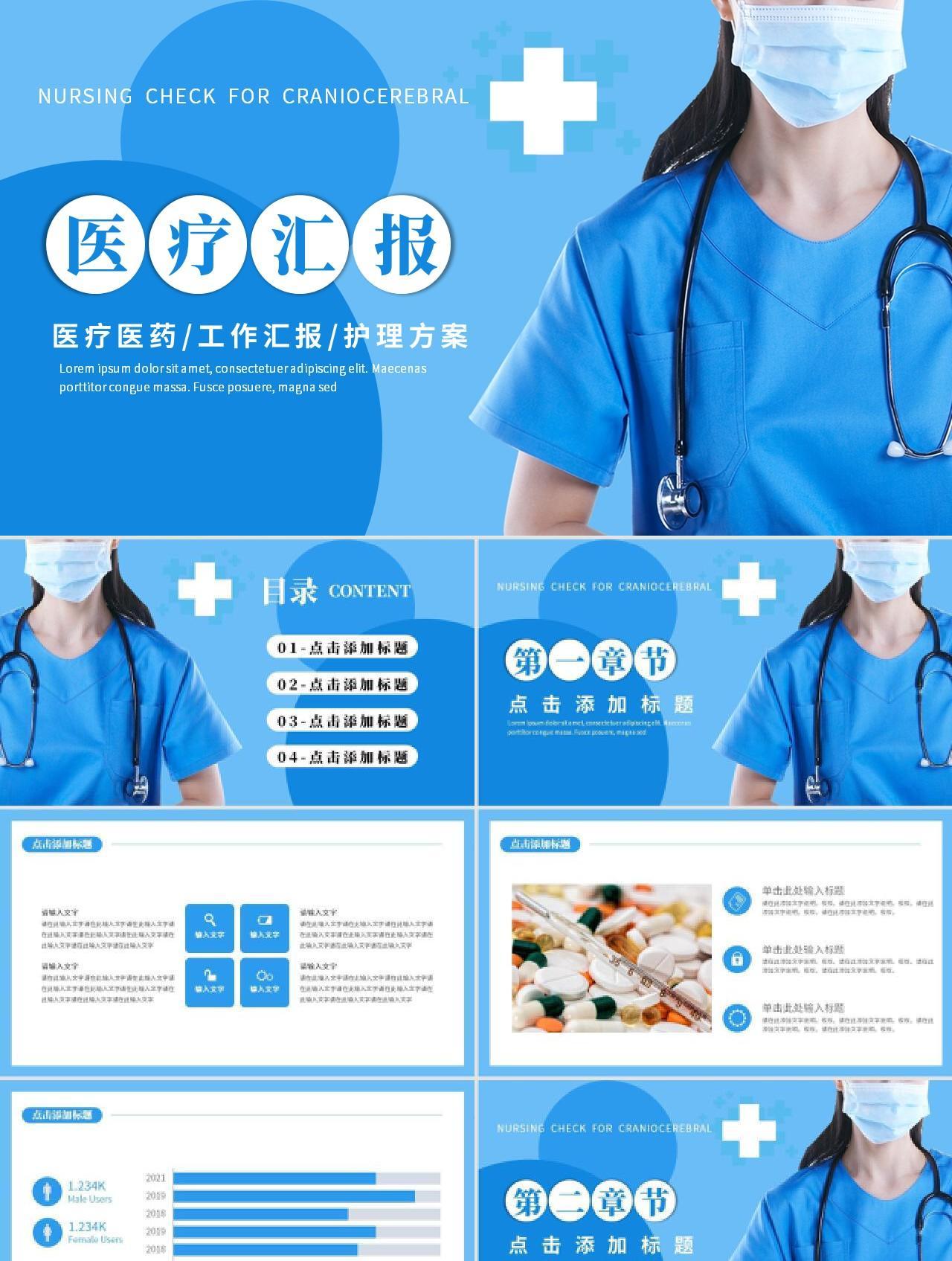 蓝色简约风医疗医药行业工作汇报PPT模板