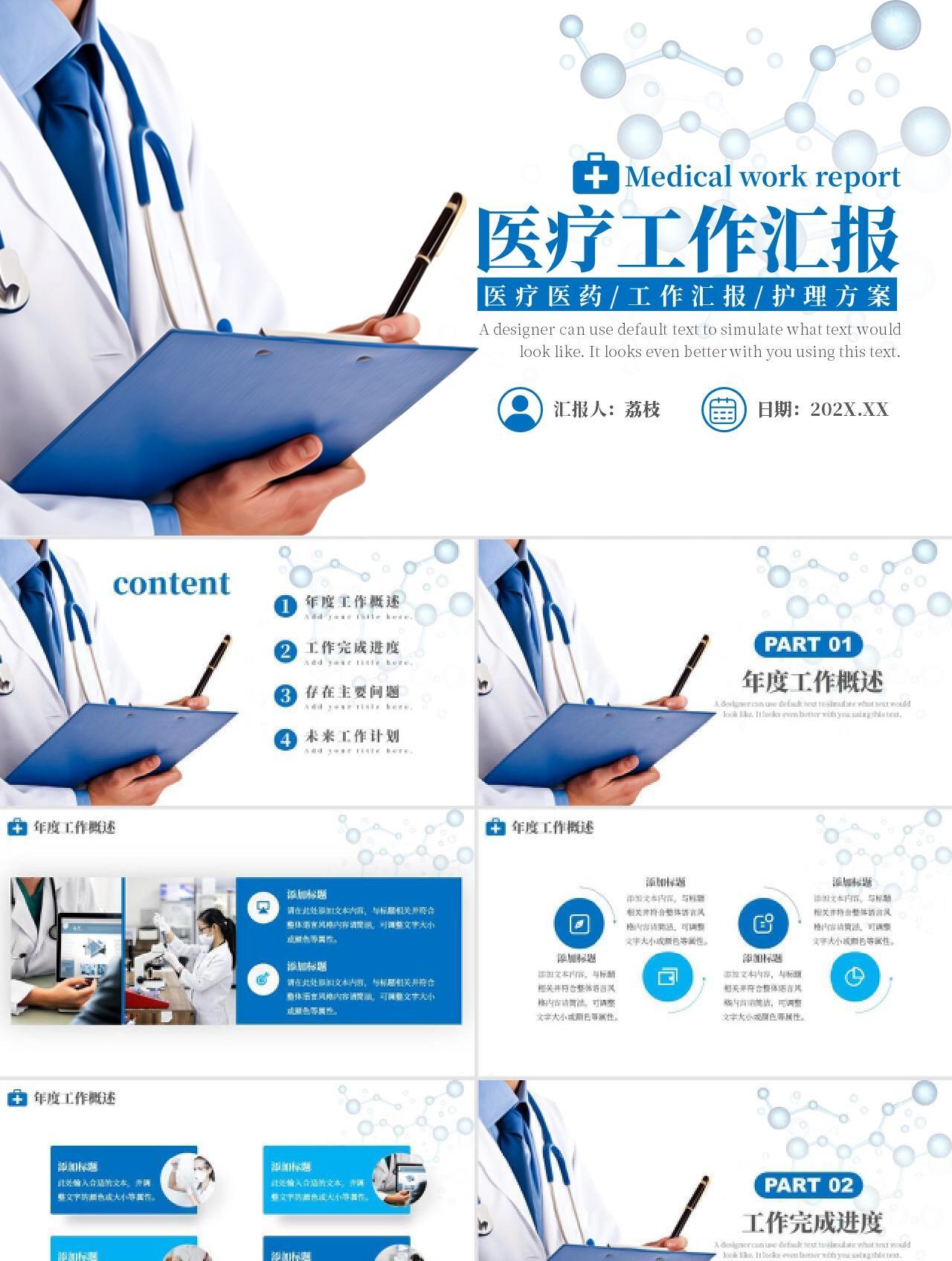 2021蓝色医疗医药行业工作汇报通用PPT模板