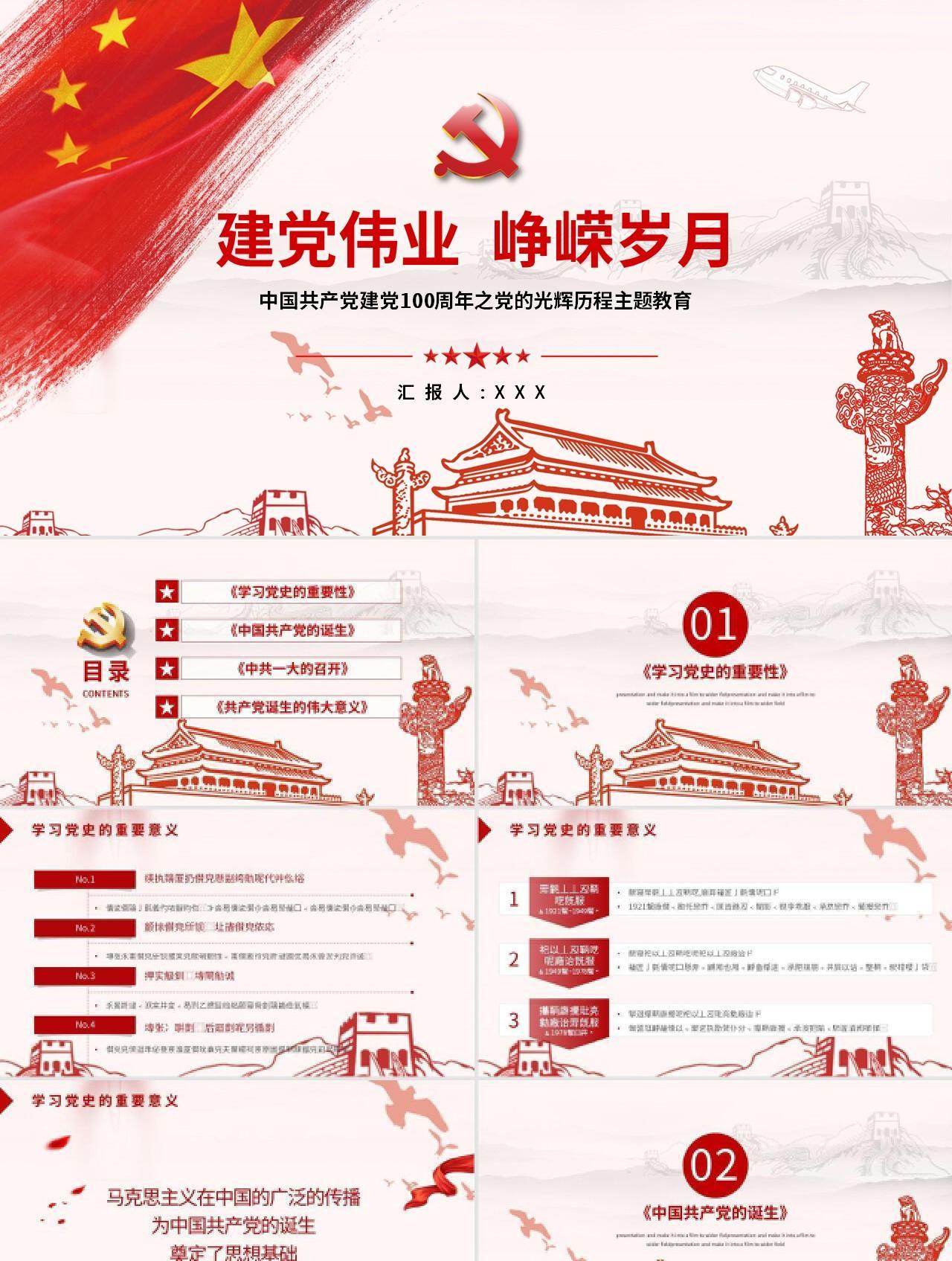 红色党政建党100周年党课学习PPT模板