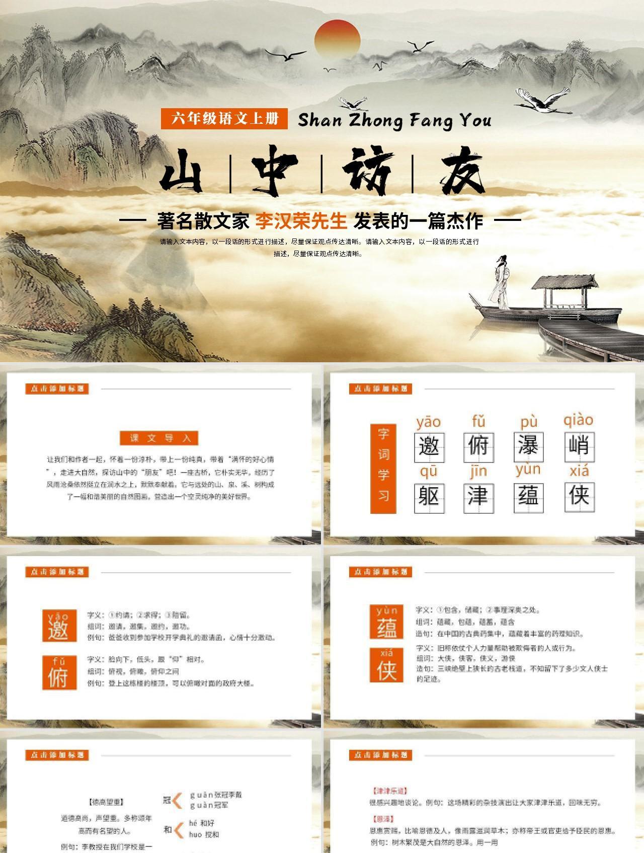 黄棕色中国风山中访友六年级上册语文课件PPT模板