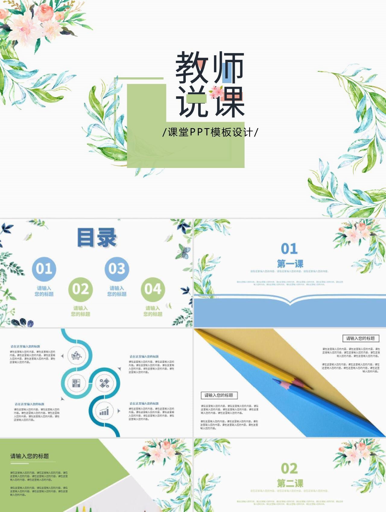 蓝绿色小清新水彩老师课件PPT模板设计