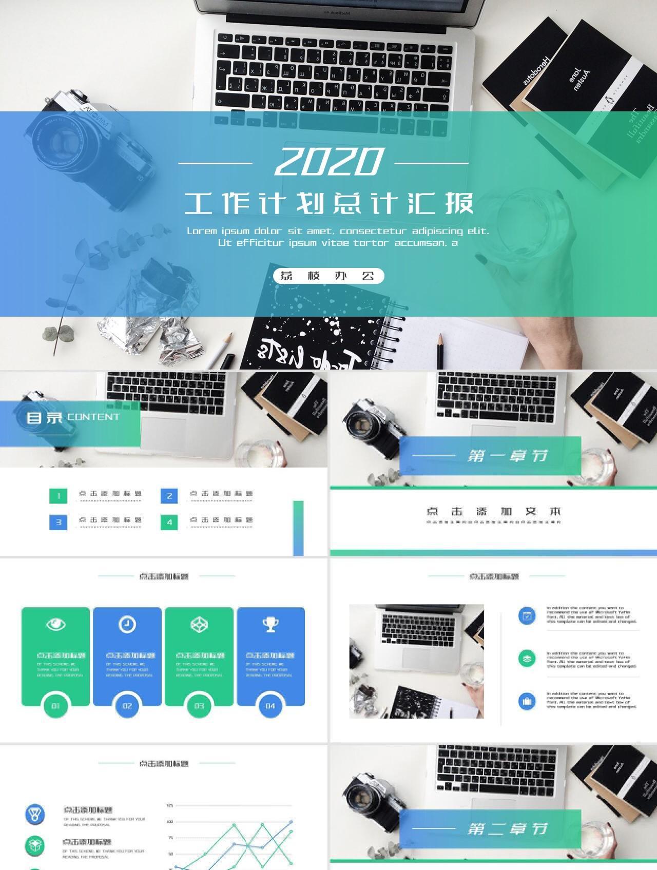 创意设计2020工作总结计划汇报PPT幻灯片模板