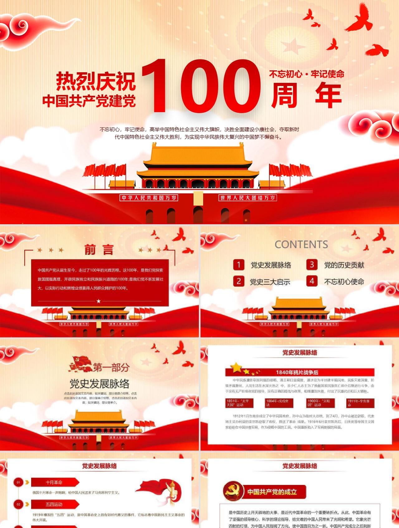 红色党政建党100周年学习党史PPT模板