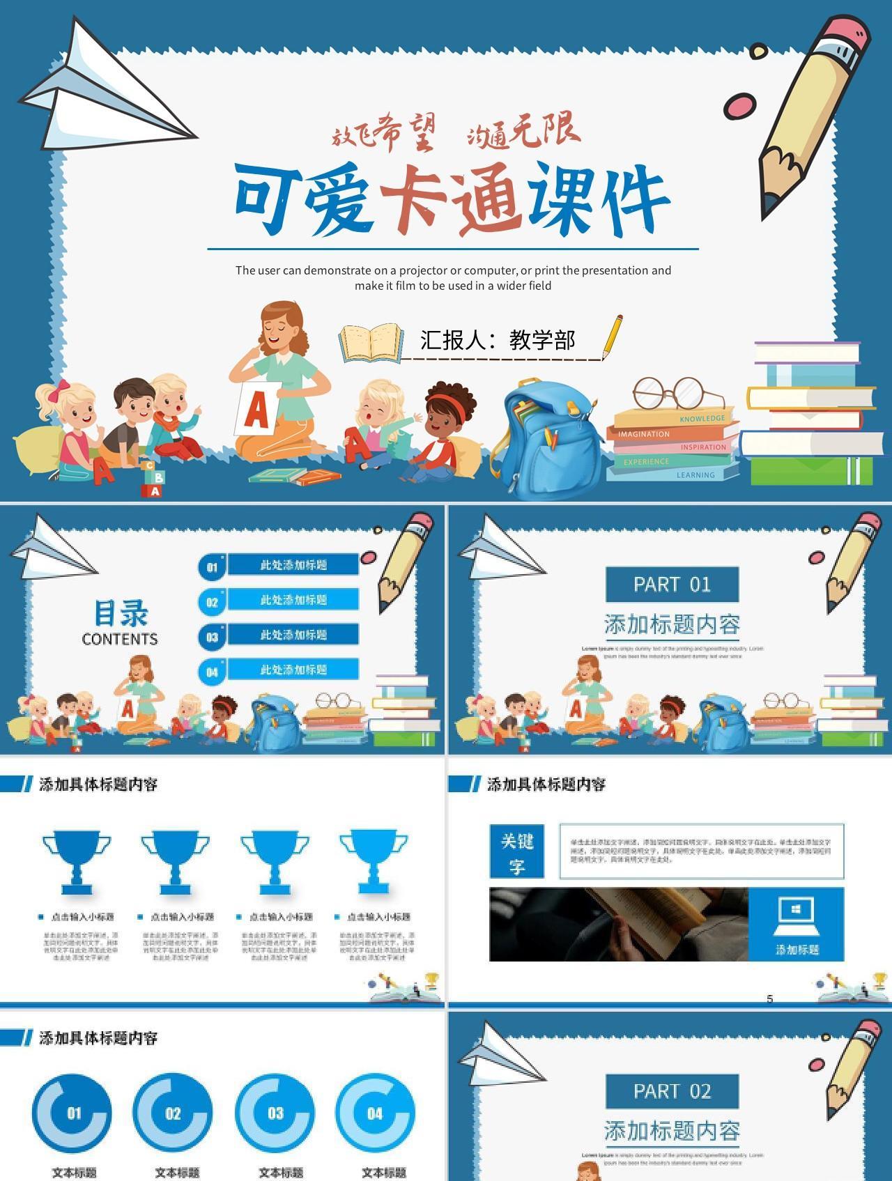 蓝色小清新可爱卡通课件PPT模板
