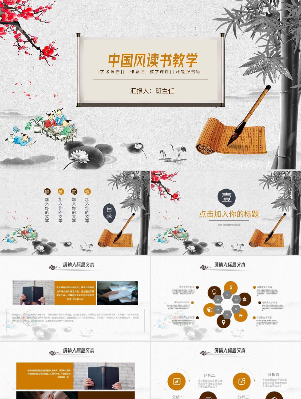 中国风水墨读书国学教学课件PPT模板