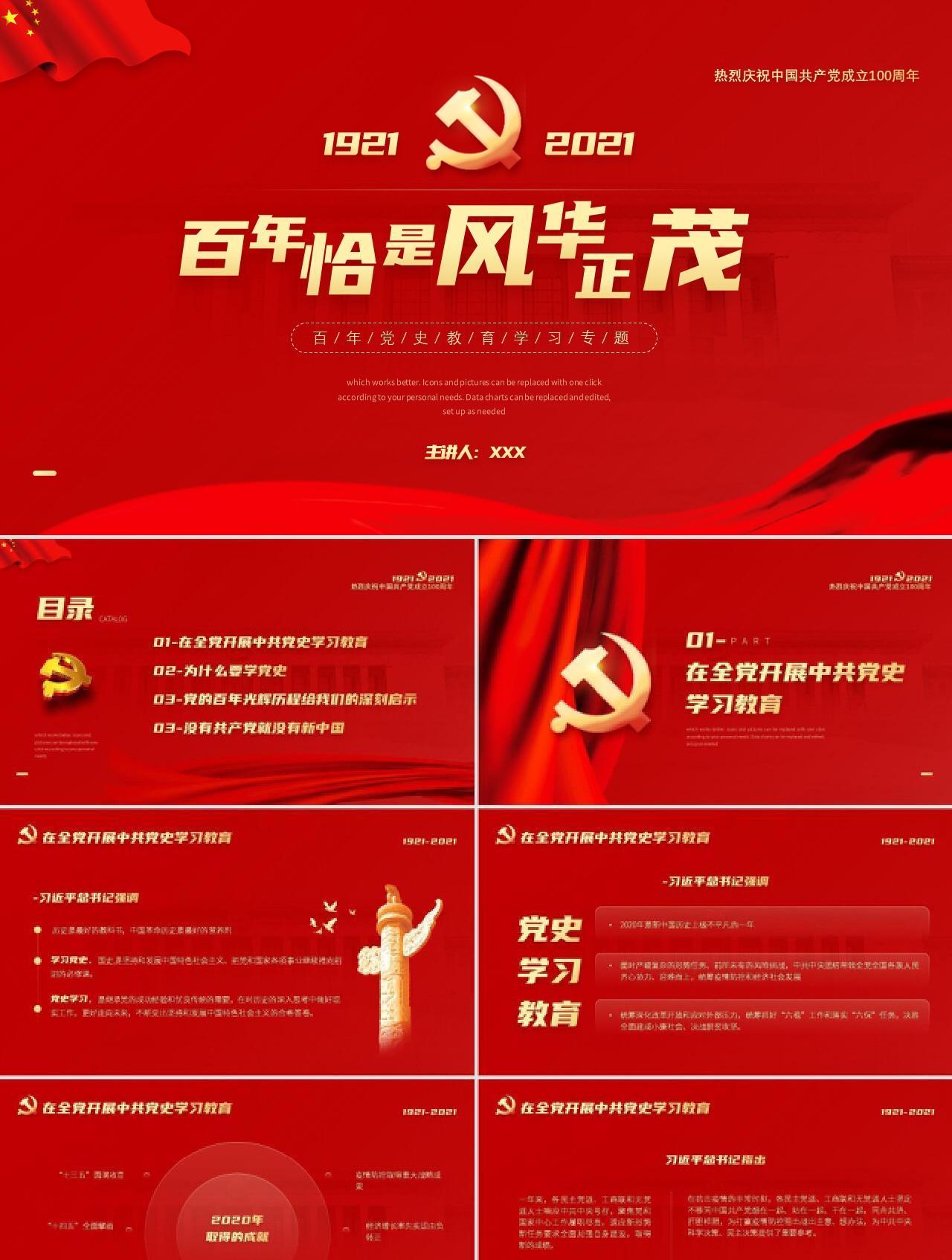 红色党政风格庆祝中国共产党成立一百周年党史学习PPT模板