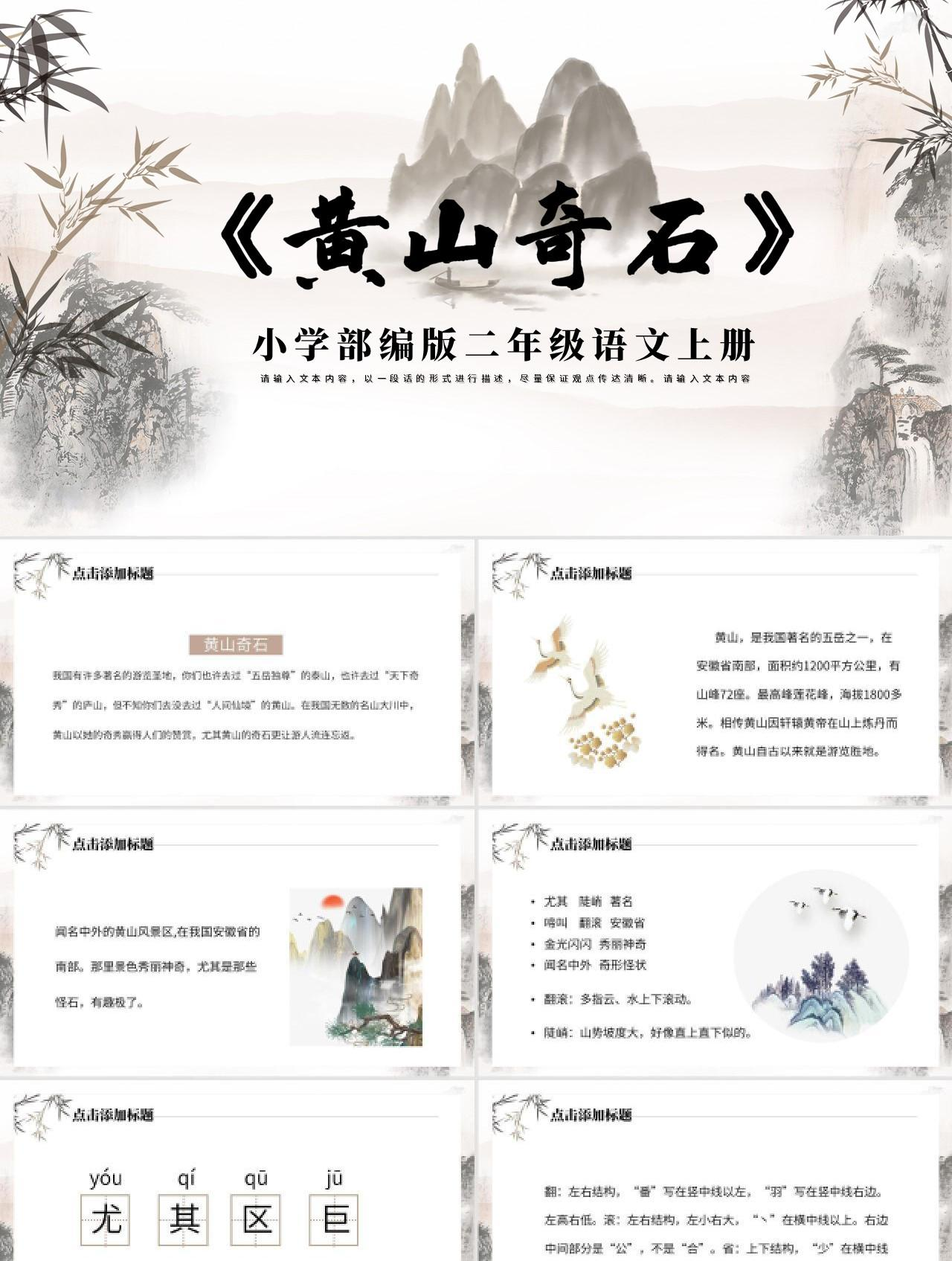 黄棕色中国风二年级语文上册黄山奇石课件PPT模板