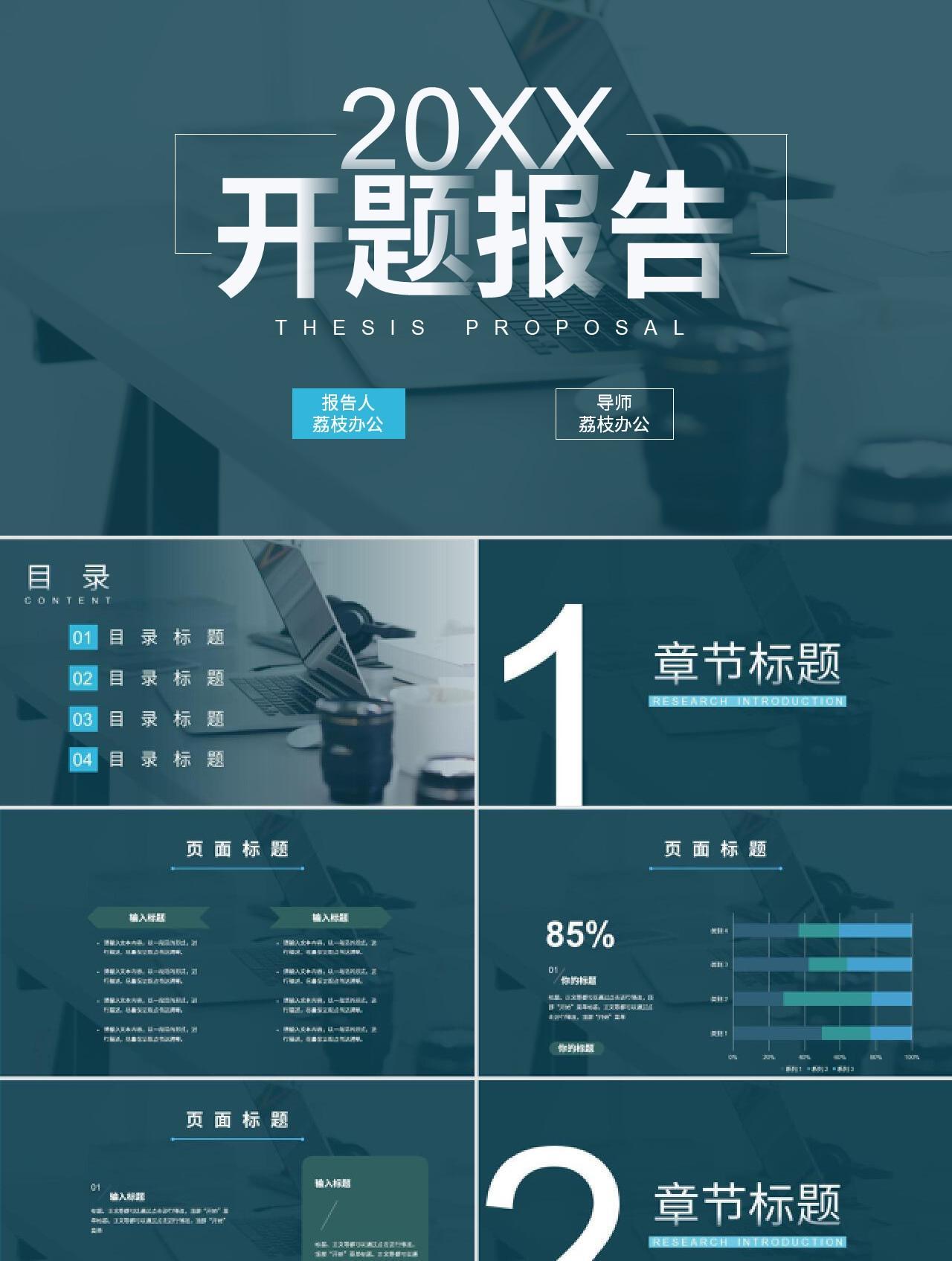 青蓝色简约带动效开题报告PPT模板