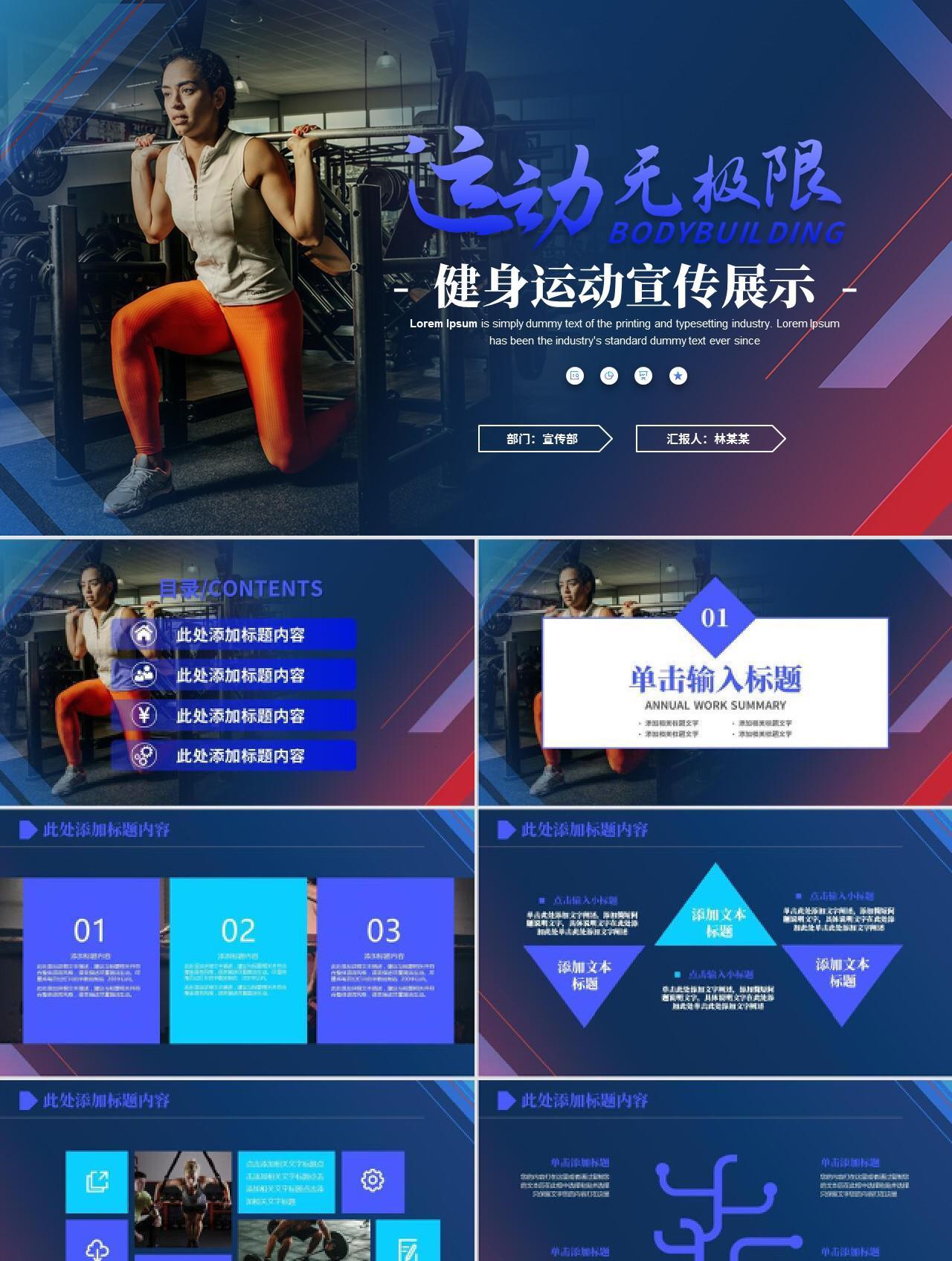 蓝色时尚动感健身运动宣传PPT模板