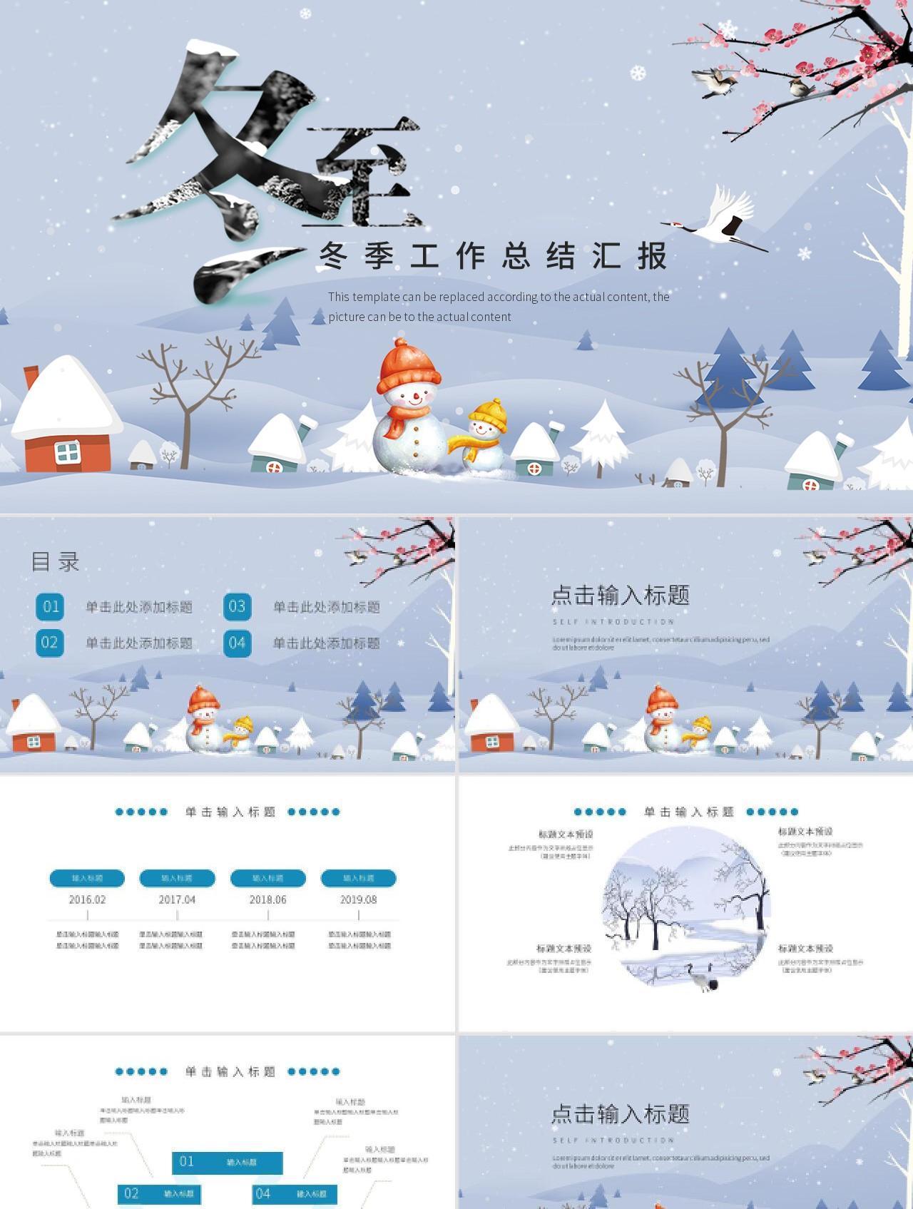 简约二十四节气冬至工作总结汇报PPT模板