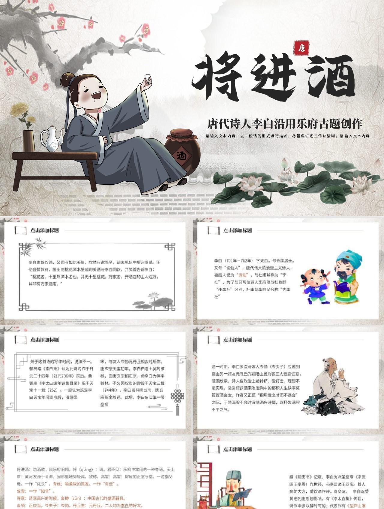 黄棕色水墨风将进酒中国风语文公开课教学课件PPT模板