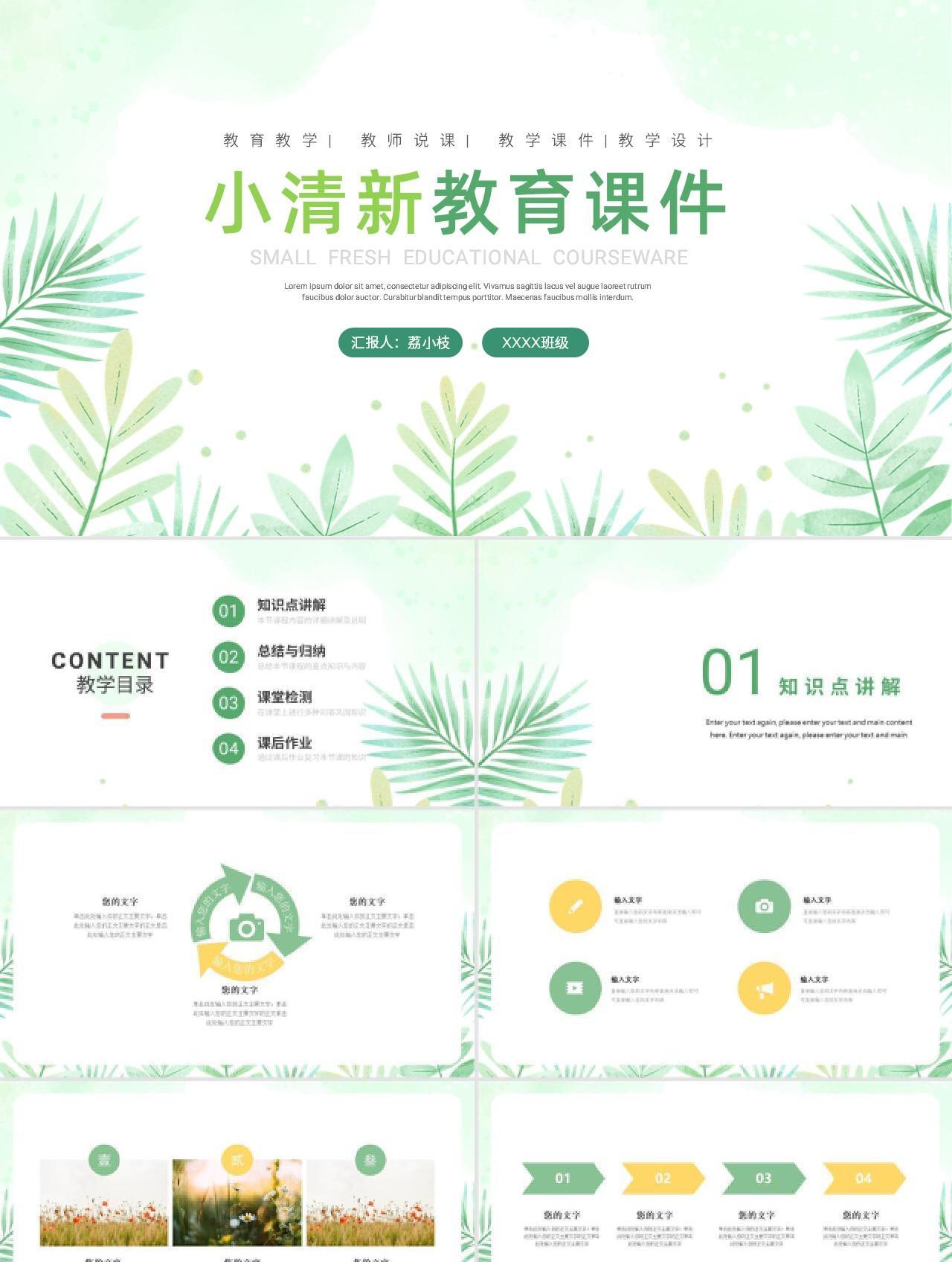 绿色小清新教育课件教学设计PPT模板