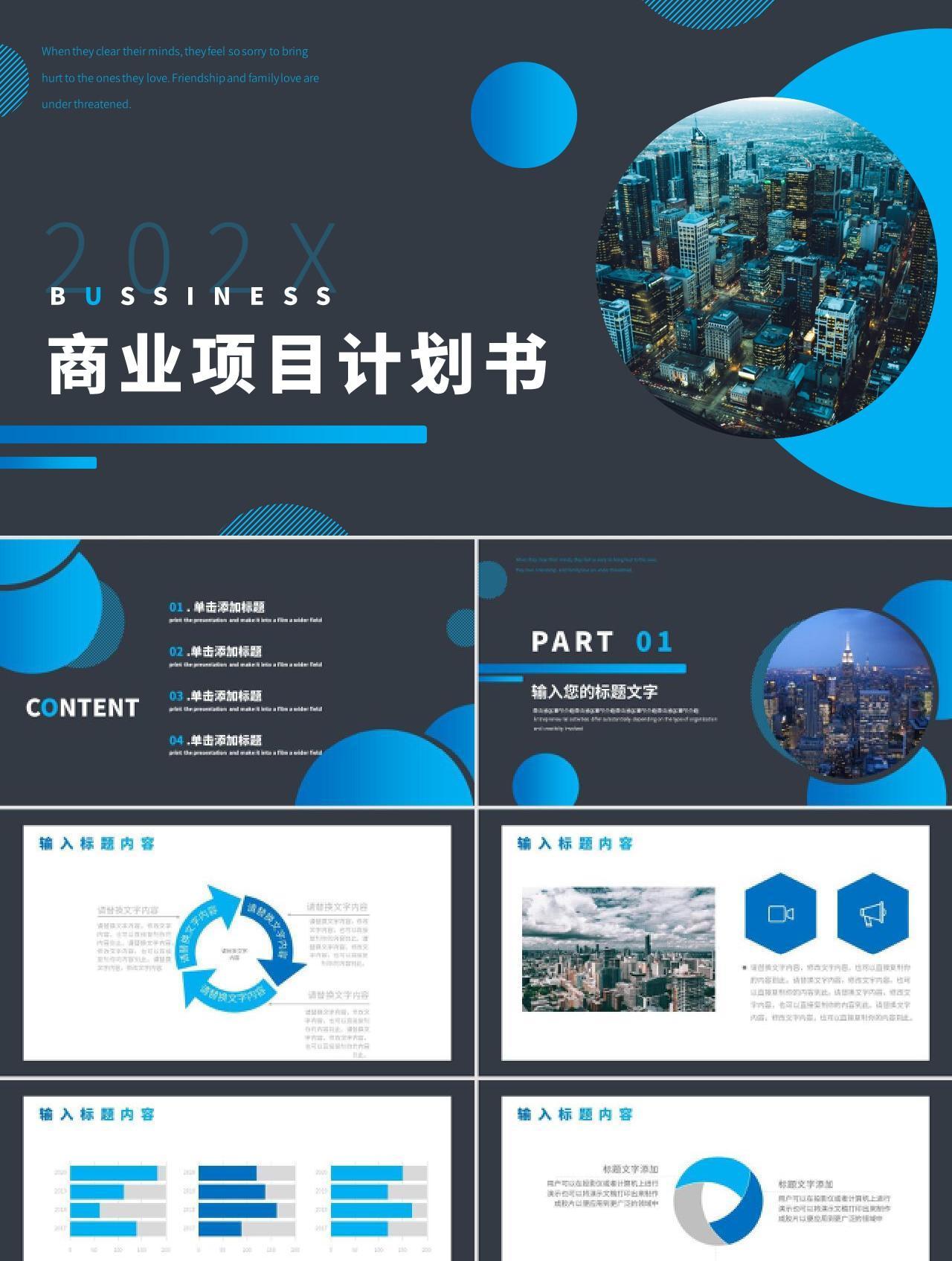 蓝绿色商务风商业项目计划书PPT模板