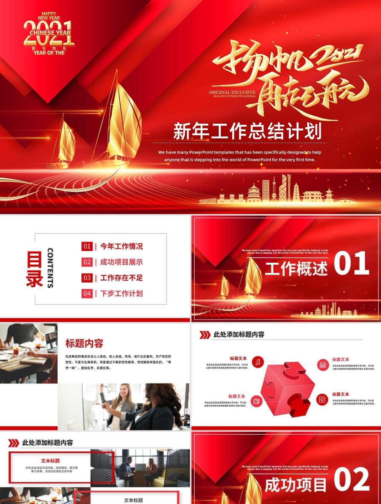 红色新年工作总结计划PPT模板