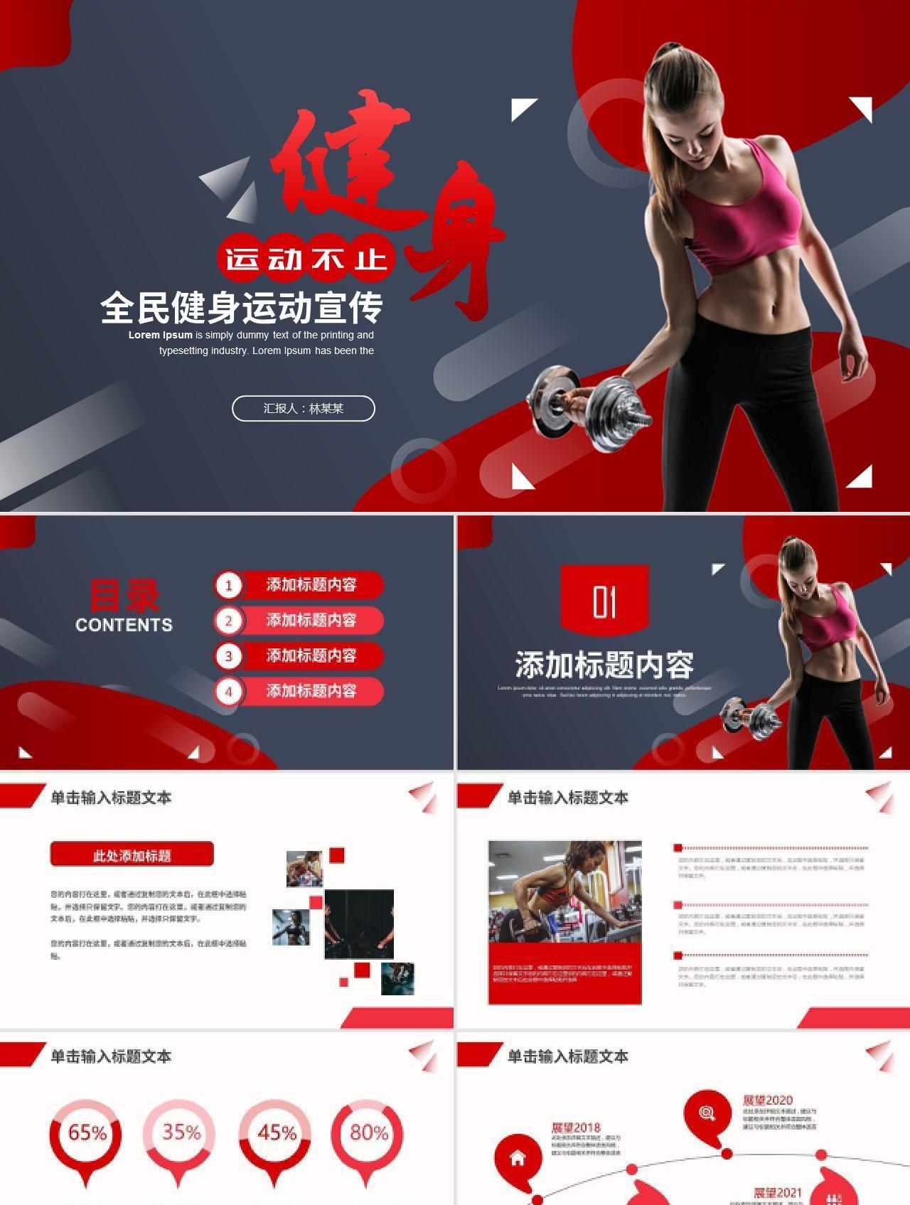 红色商务风健身运动展示PPT模板