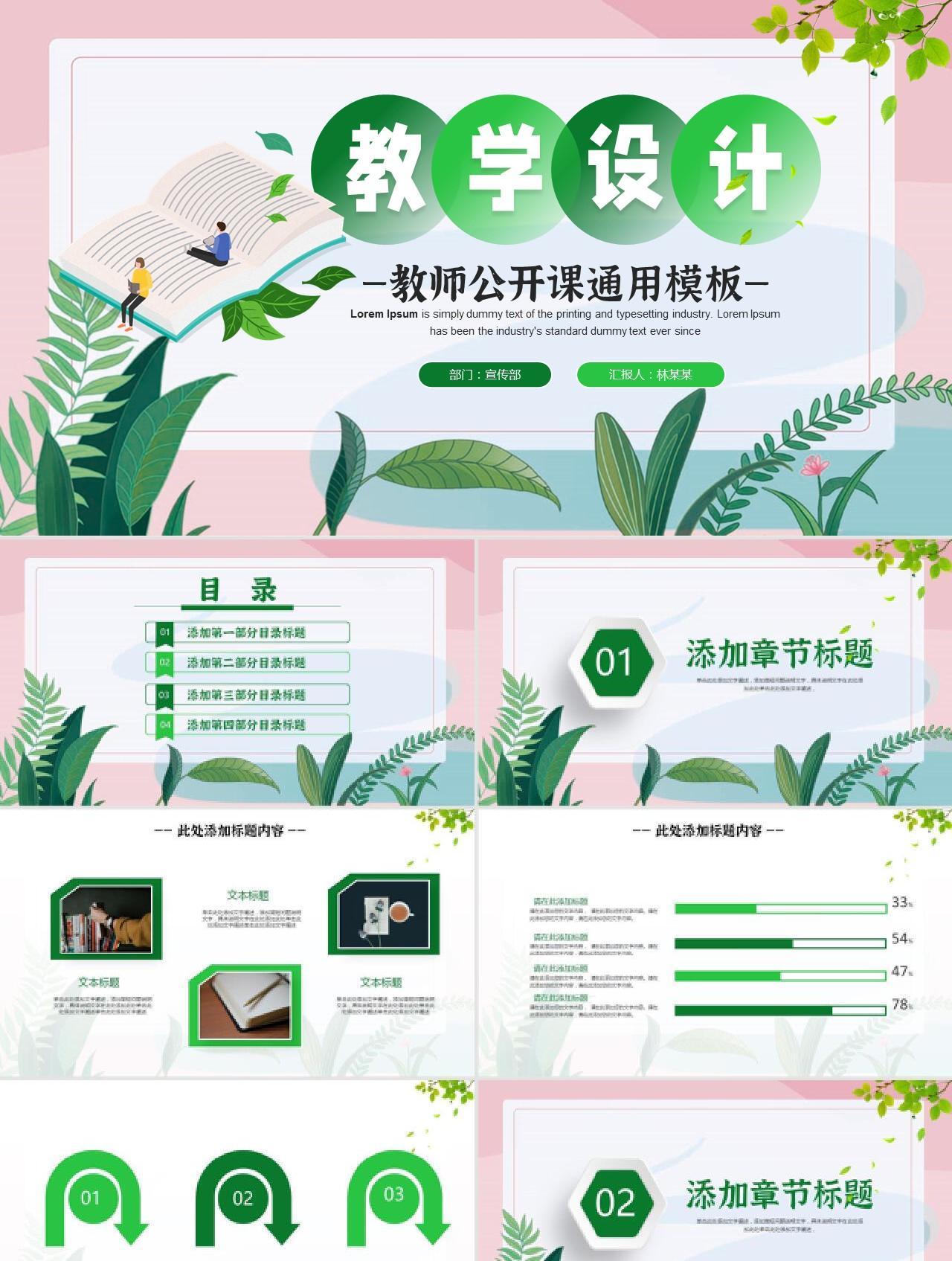 绿色简约小清新教学设计教育课件PPT模板