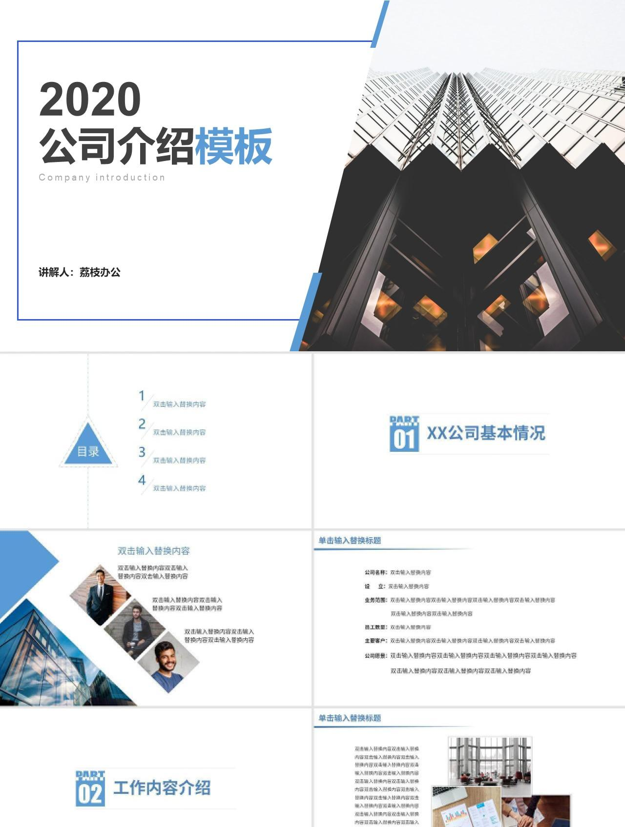 蓝色简约商务公司宣传PPT模板