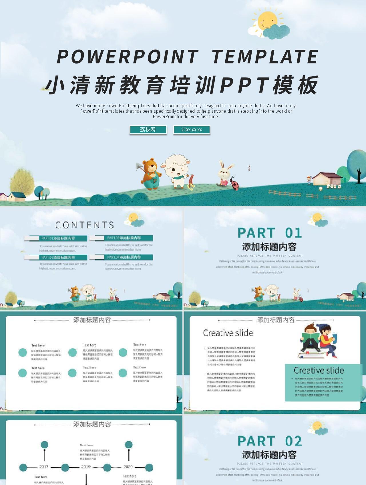绿色卡通教育培训PPT模板