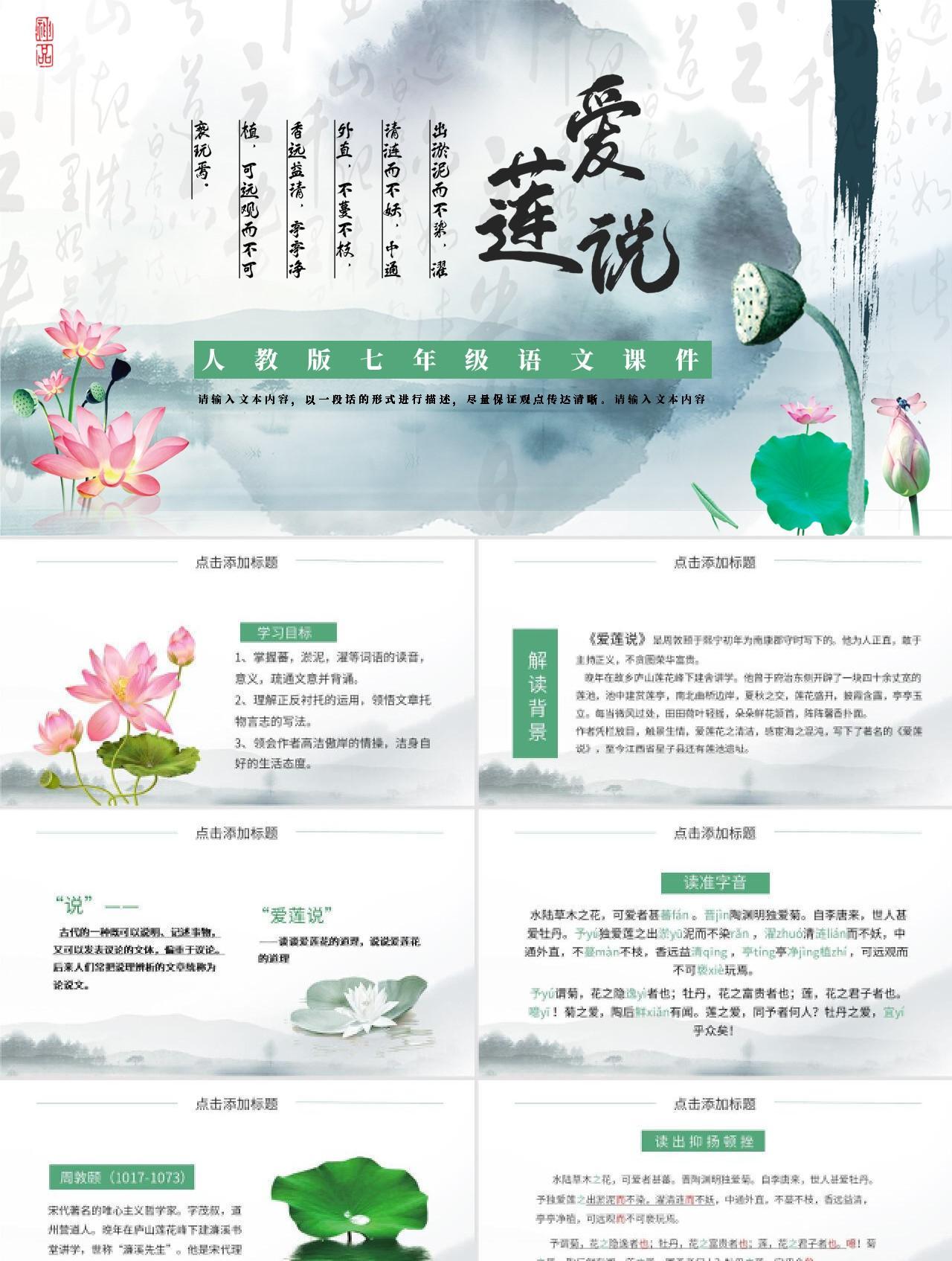 青色中国风爱莲说人教版七年级语文课件PPT模板