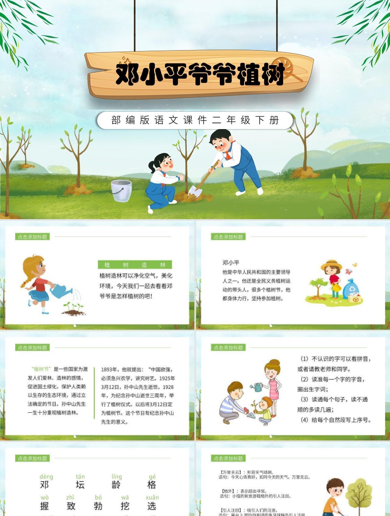 绿色卡通风邓小平爷爷植树二年级语文下册课件PPT模板