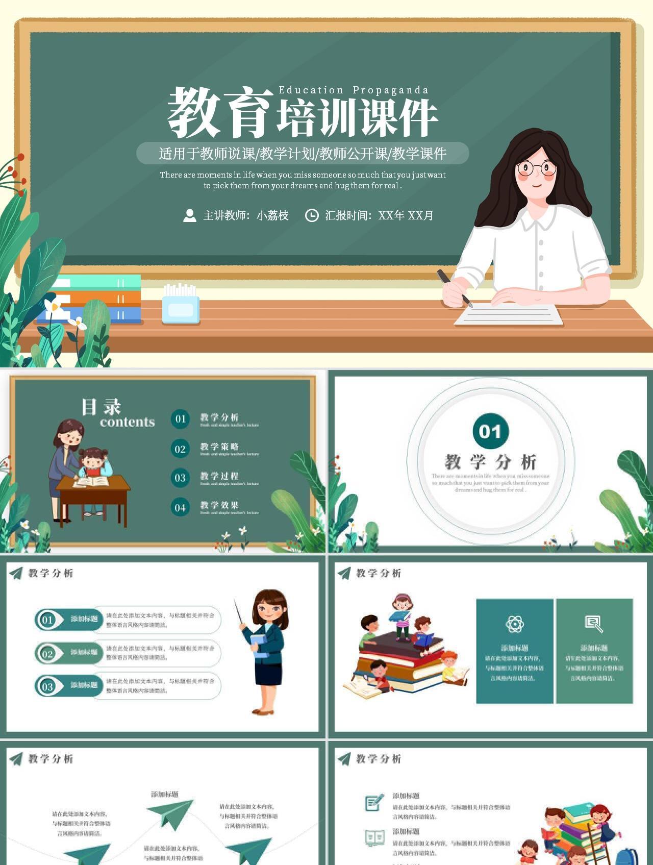 绿色扁平小清新风教师教学说课教学计划通用PPT模板