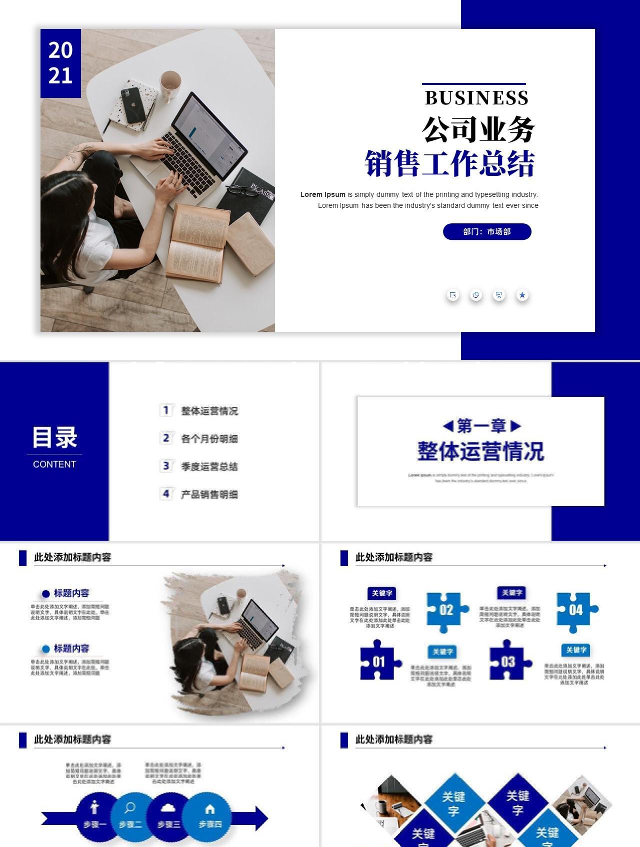 蓝色简约公司业务销售工作总结PPT模板