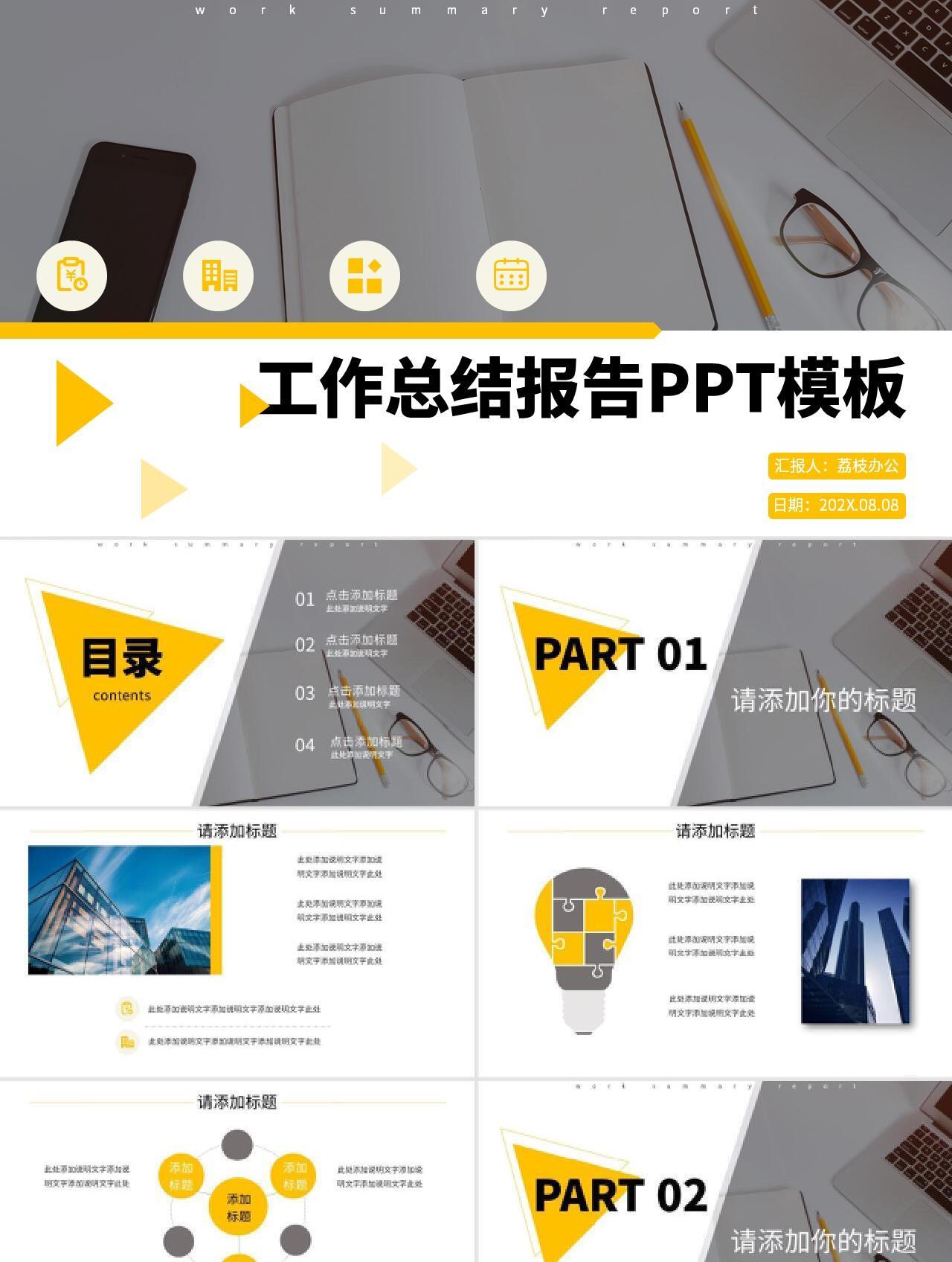 高端简约工作总结报告PPT模板
