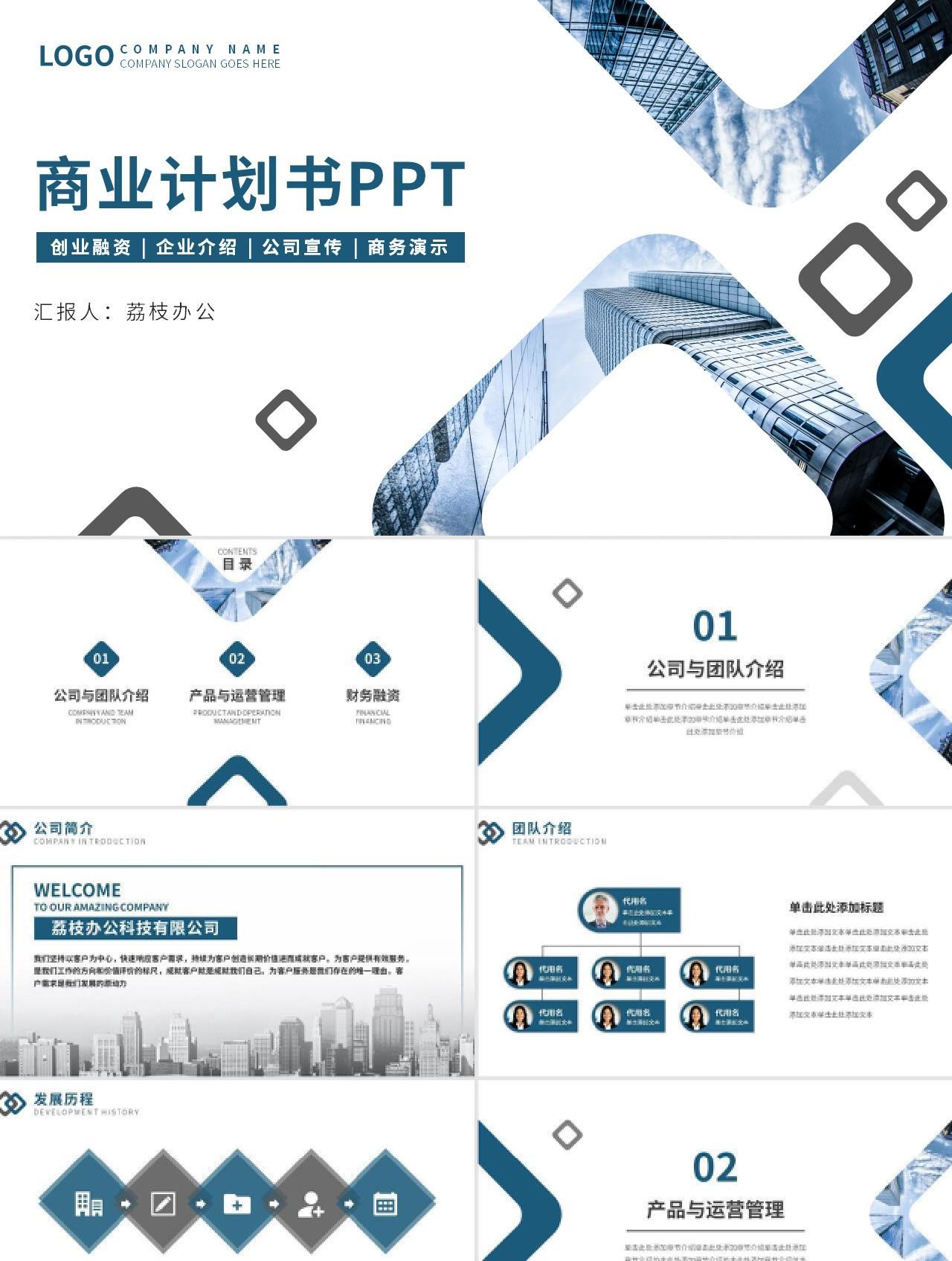 蓝色简约商务风创业融资商业计划书PPT模板