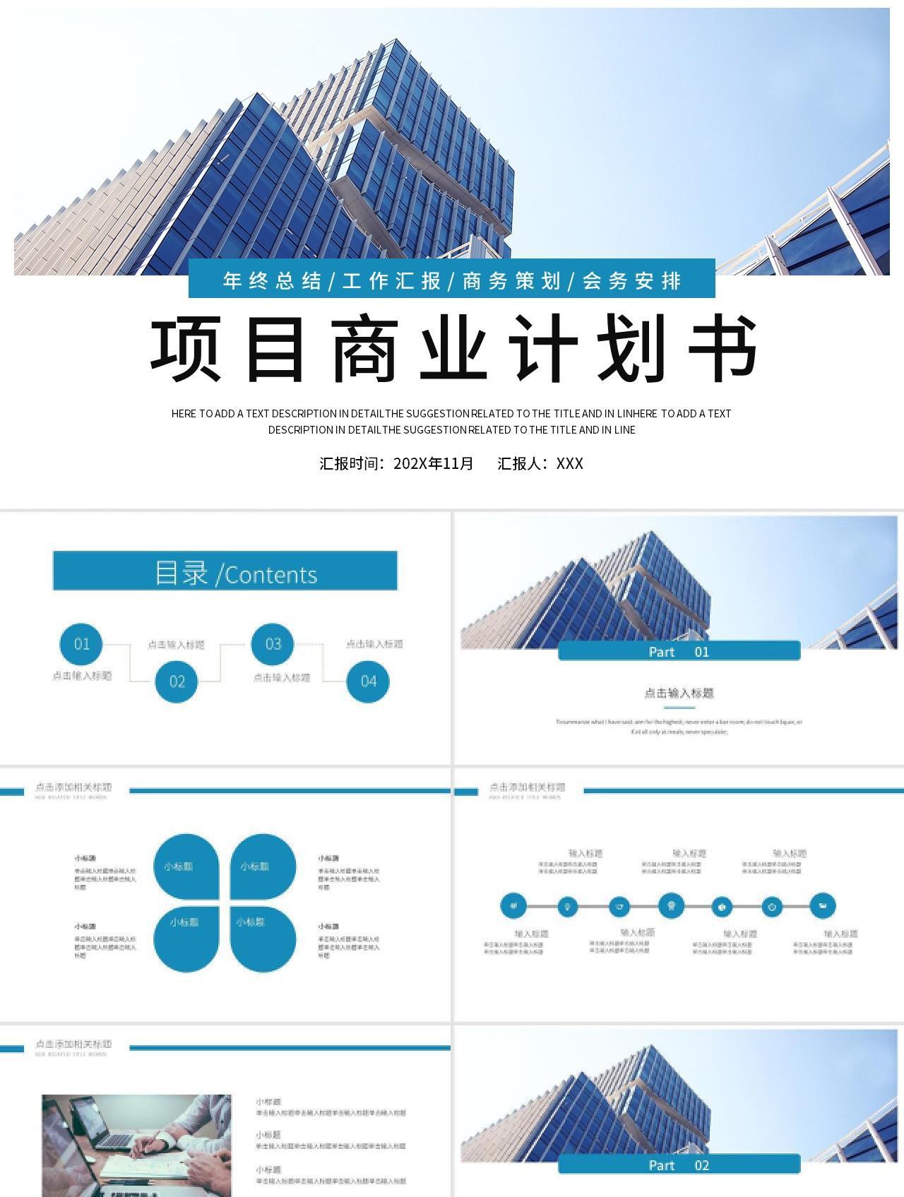 蓝色时尚商务风项目商业计划书PPT模板