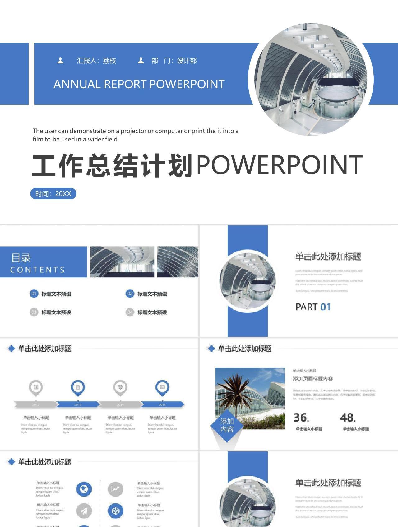 蓝色商务年终总结工作计划述职报告PPT模板