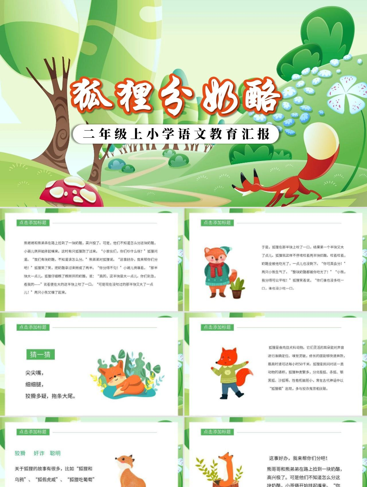 绿色卡通风二年级语文上册狐狸分奶酪课件PPT模板