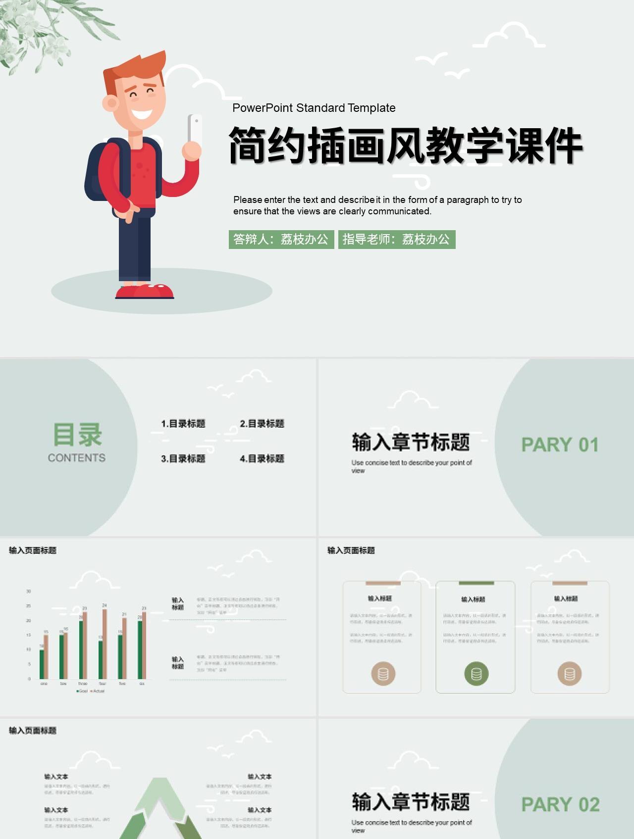 绿色小清新带动效教育课件ppt模板
