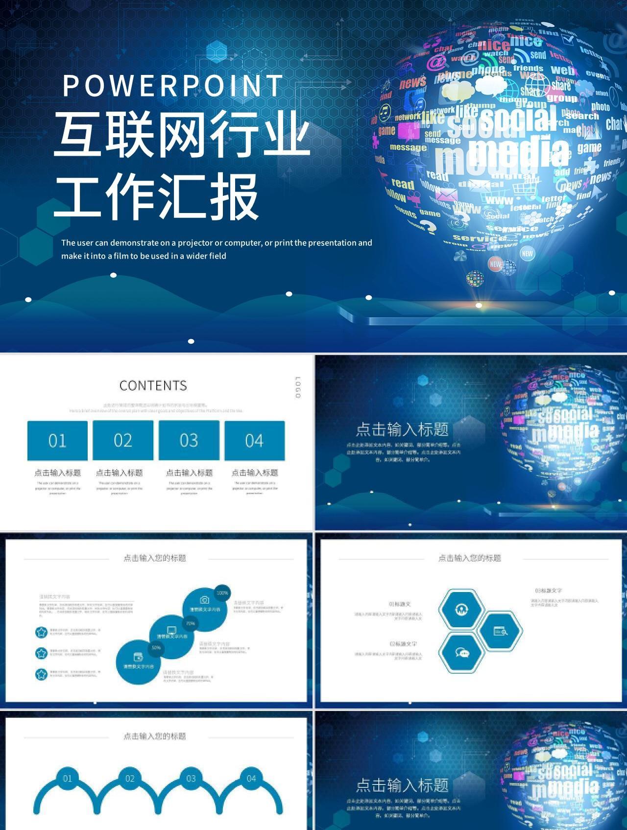 蓝色科技互联网行业工作总结汇报PPT模板