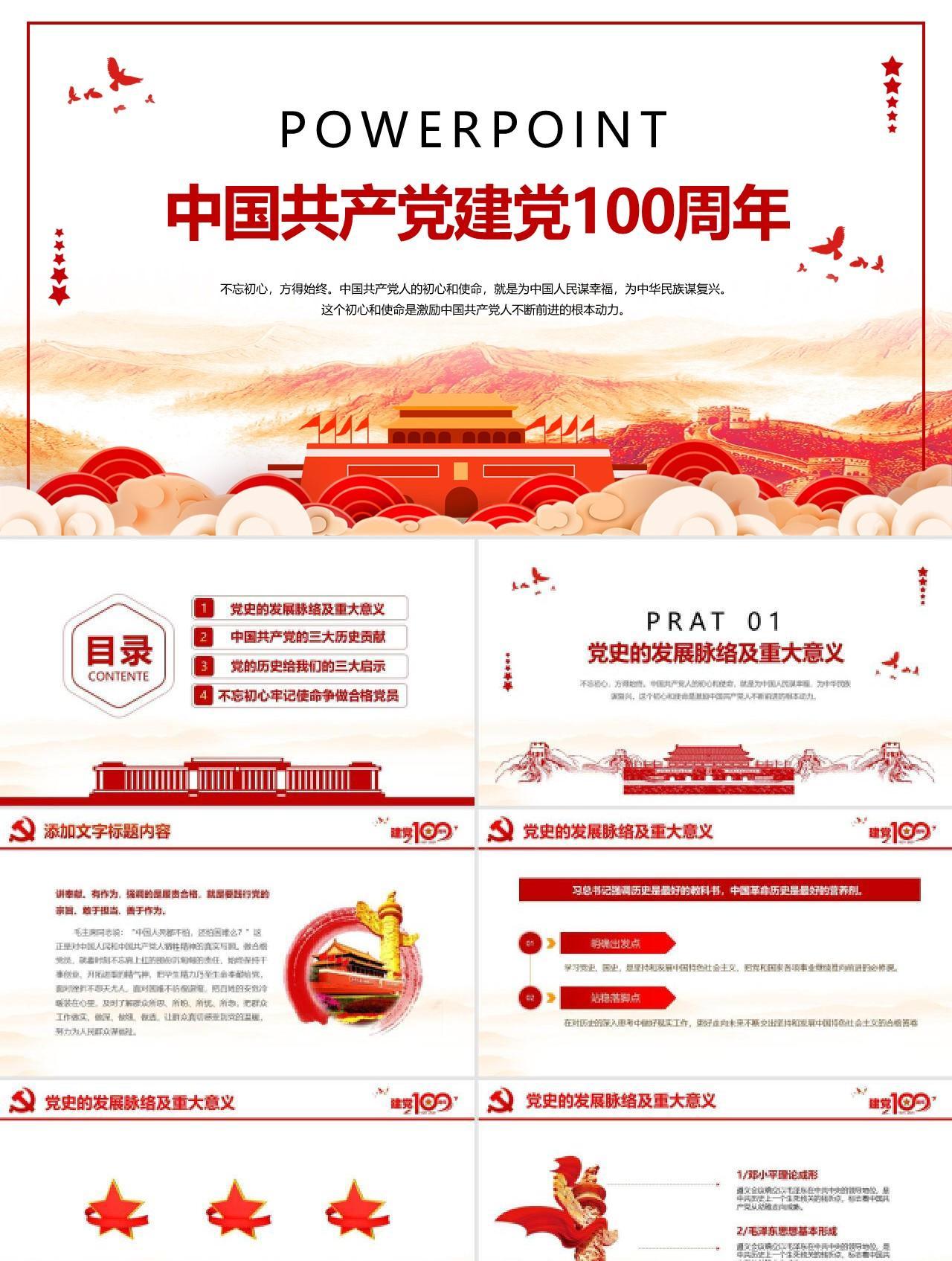 红色党政建党100周年学习教育PPT模板