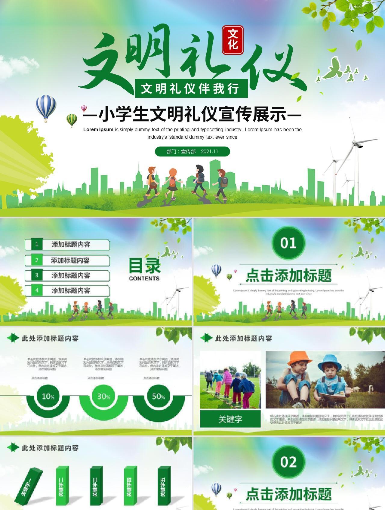 绿色小清新小学生文明礼仪展示PPT模板