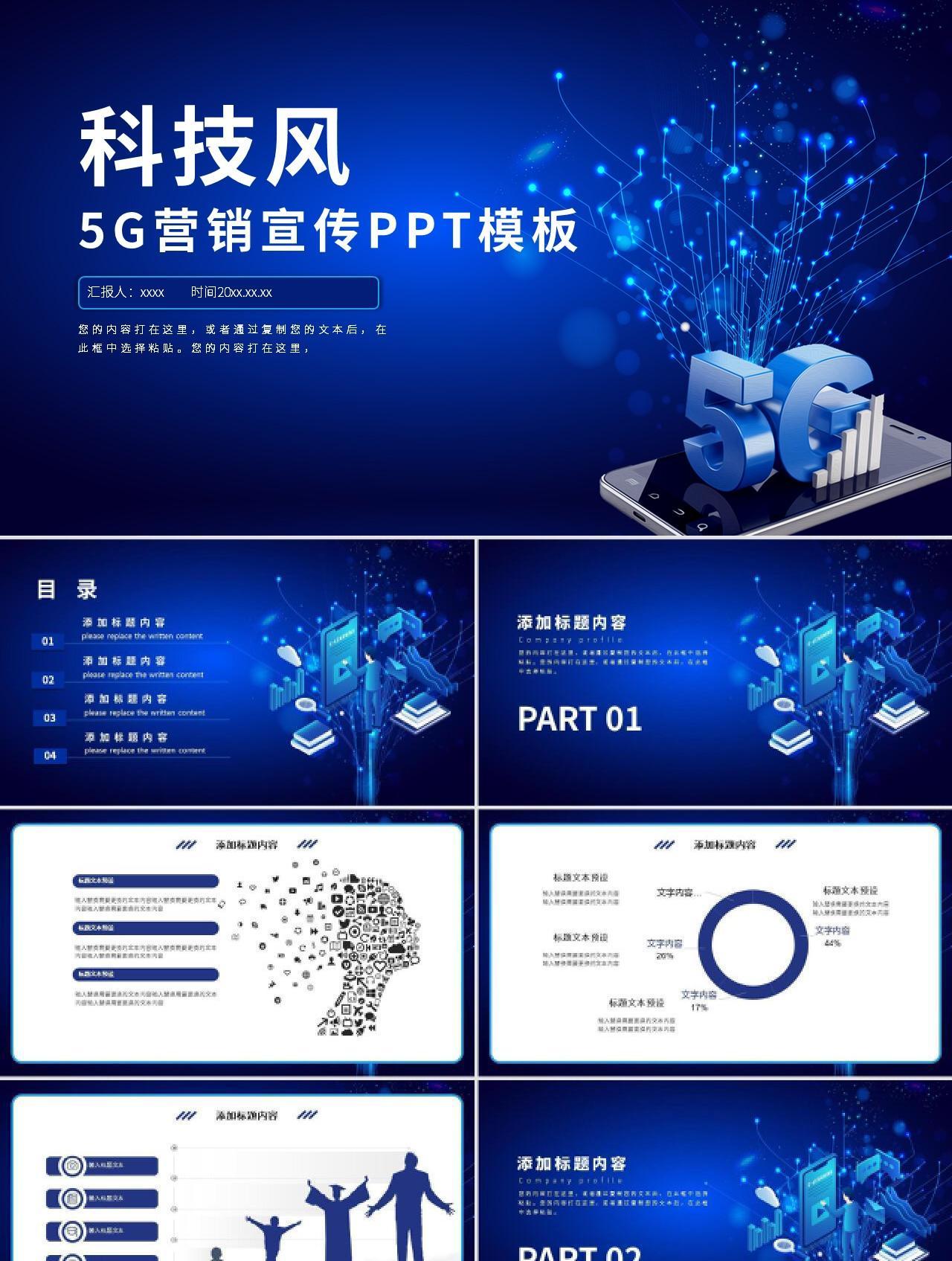 蓝色科技风5G营销宣传PPT模板