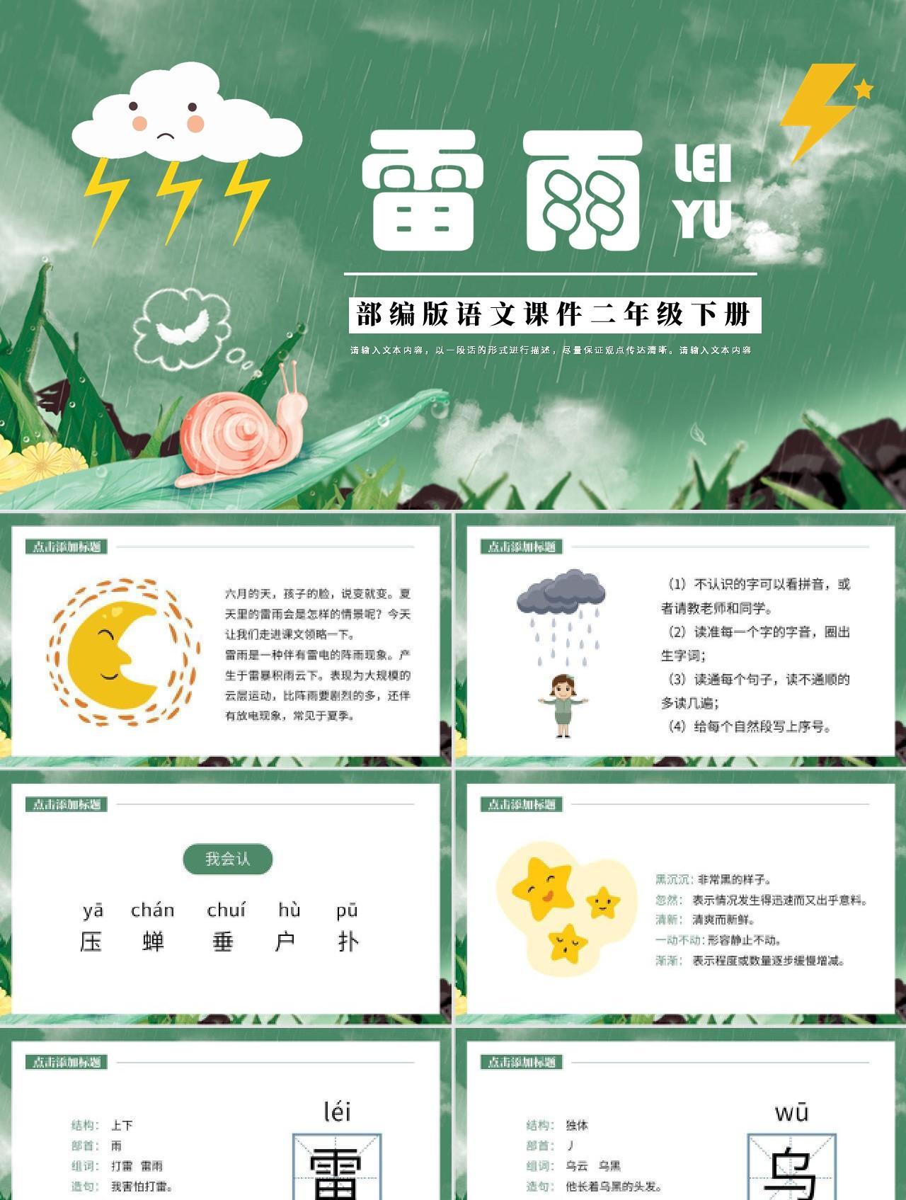 绿色卡通风二年级语文下册雷雨课件PPT模板