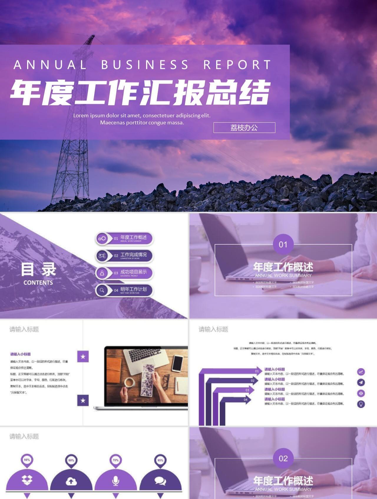 紫色简约扁平通用工作汇报ppt模板