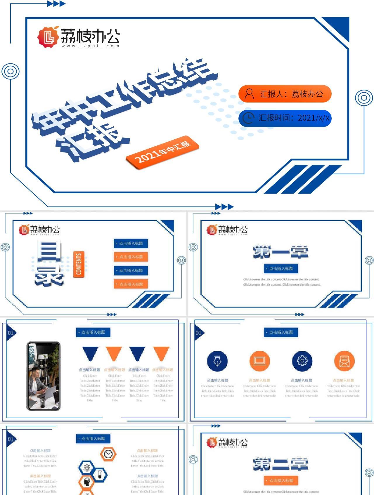 蓝色简约大气商务风年中工作汇报PPT模板