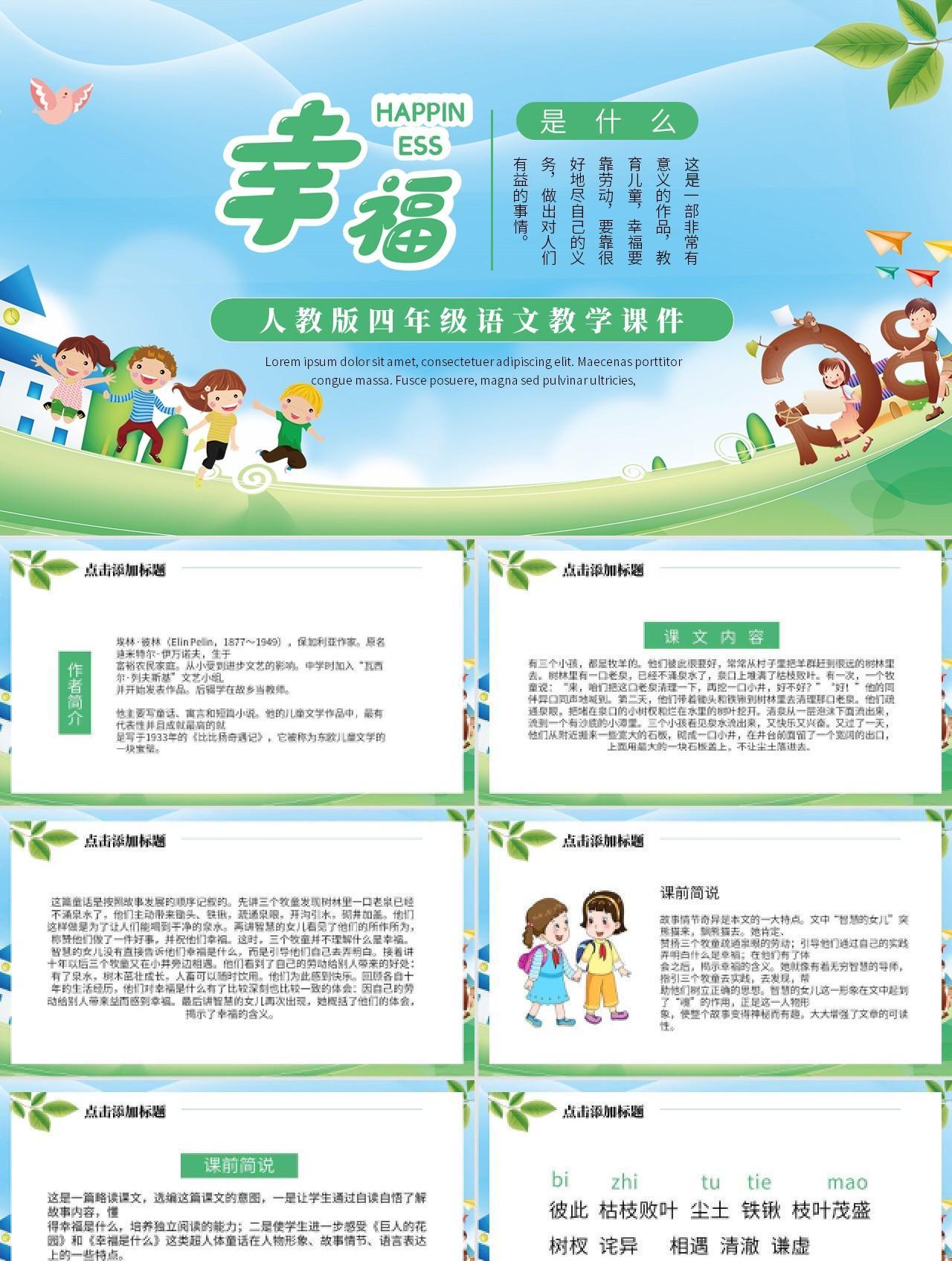 绿色卡通风人教版四年级幸福是什么教学课件PPT模板