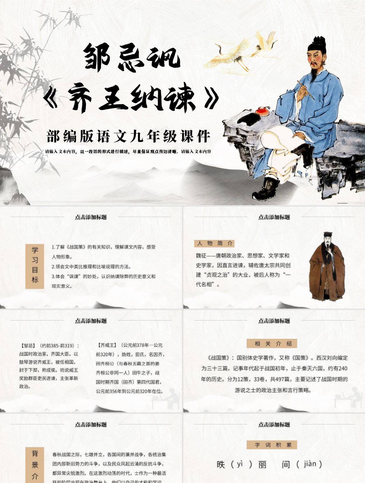 黄棕色部编版邹忌讽齐王纳谏九年级语文课件PPT模板