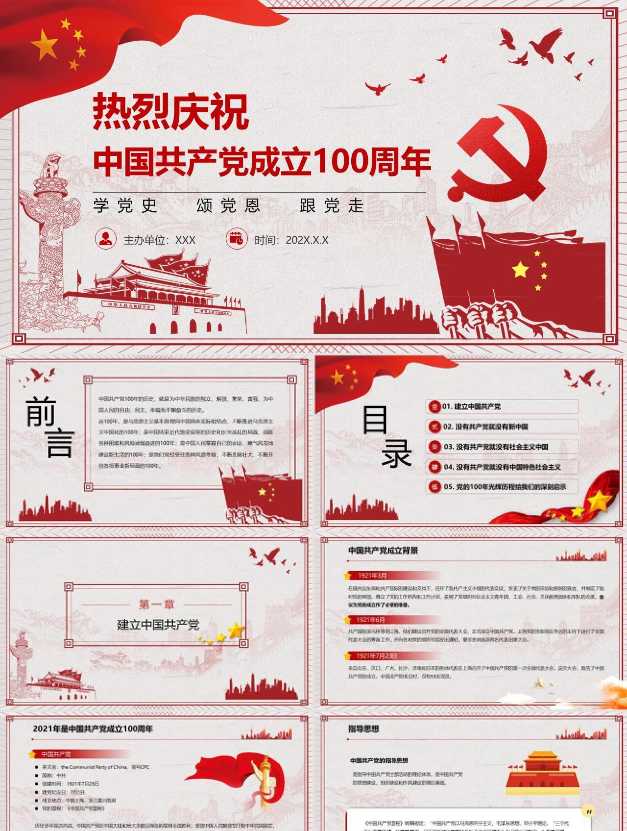 红色党政热烈庆祝建党100周年PPT模板