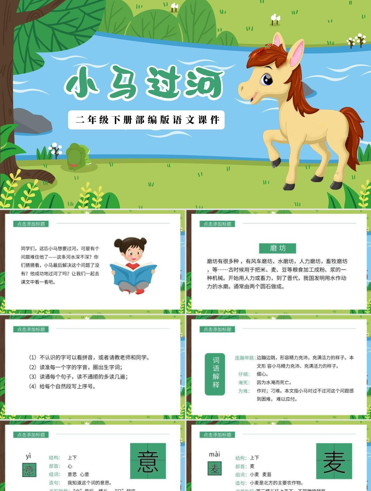 绿色卡通风小马过河二年级语文下册课件PPT模板
