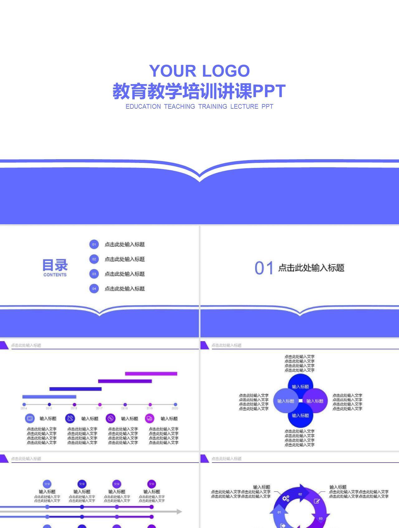 紫色老师教学说课课件培训PPT模板