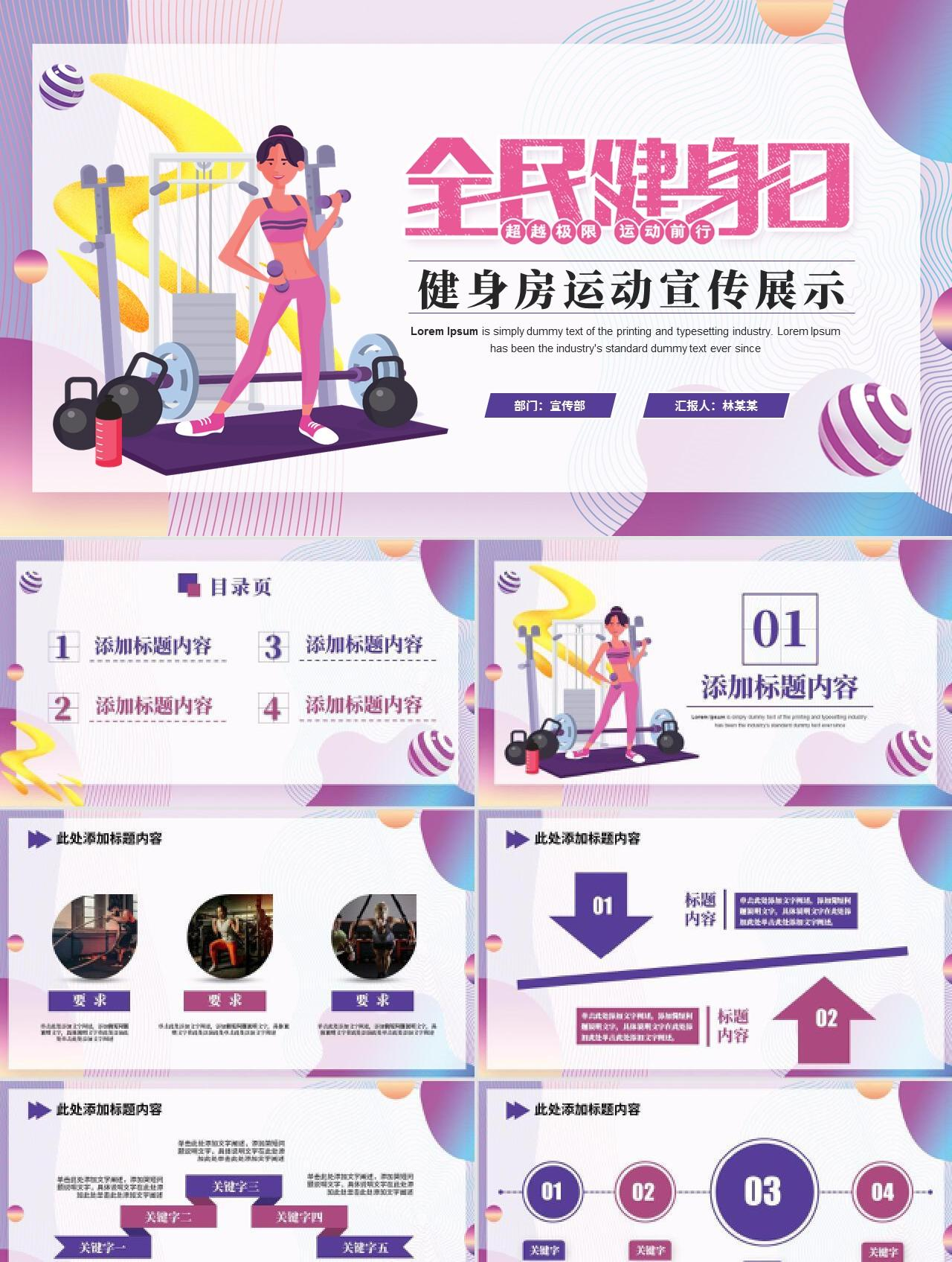 紫色时尚创意全民健身运动宣传PPT模板